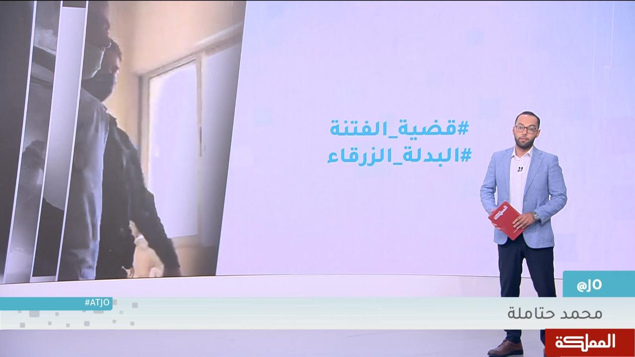 البدلة الزرقاء.. وسم ضمن قائمة الأكثر تداولا على تويتر الأردن بعد مثول باسم عوض الله أمام محكمة أمن الدولة
