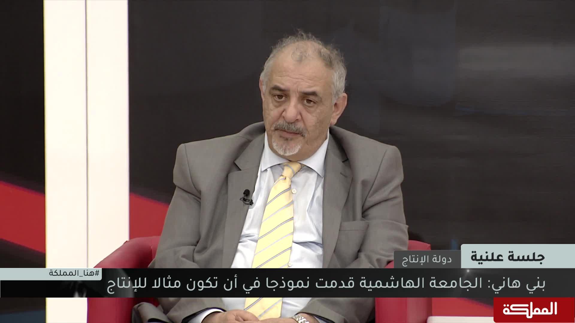 جلسة علنية | دولة الإنتاج .. محافظة الزرقاء نموذجا .. الجزء الأول