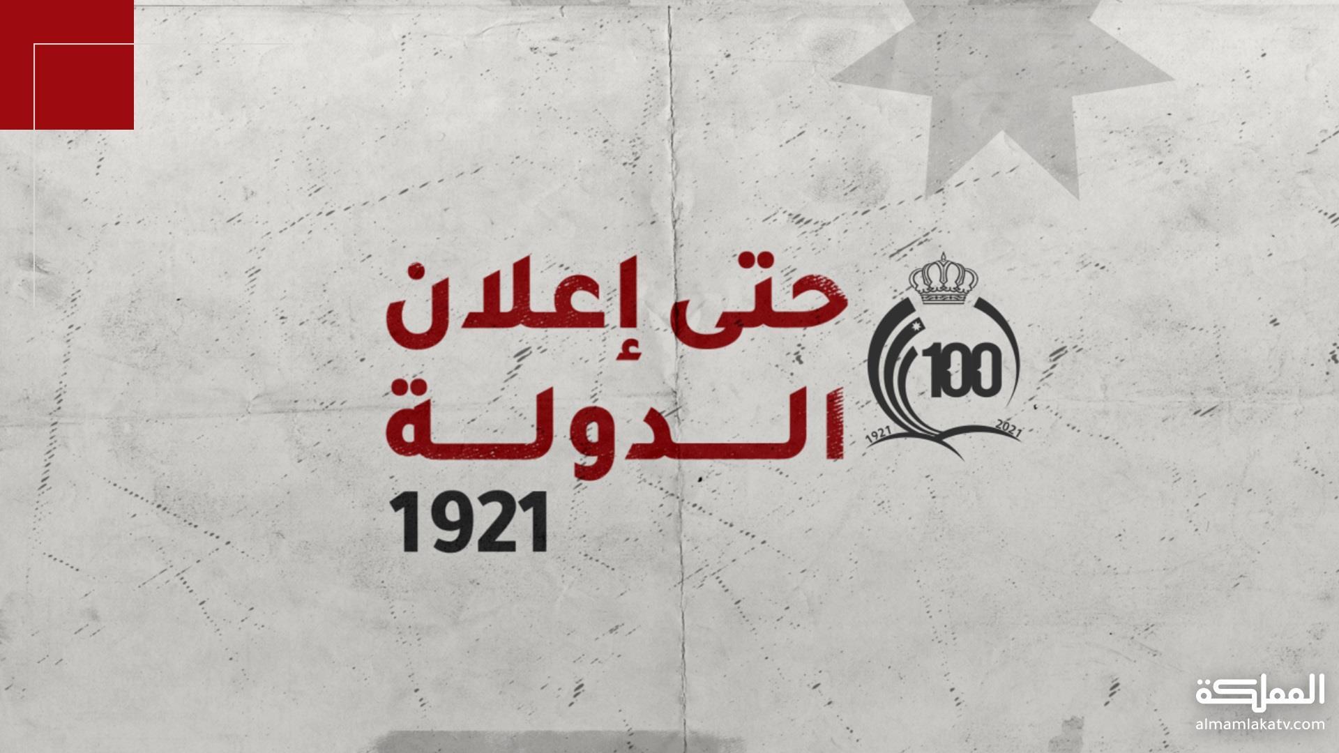 اليوم الحادي عشر من نيسان، يكمل الأردن مئويته الأولى