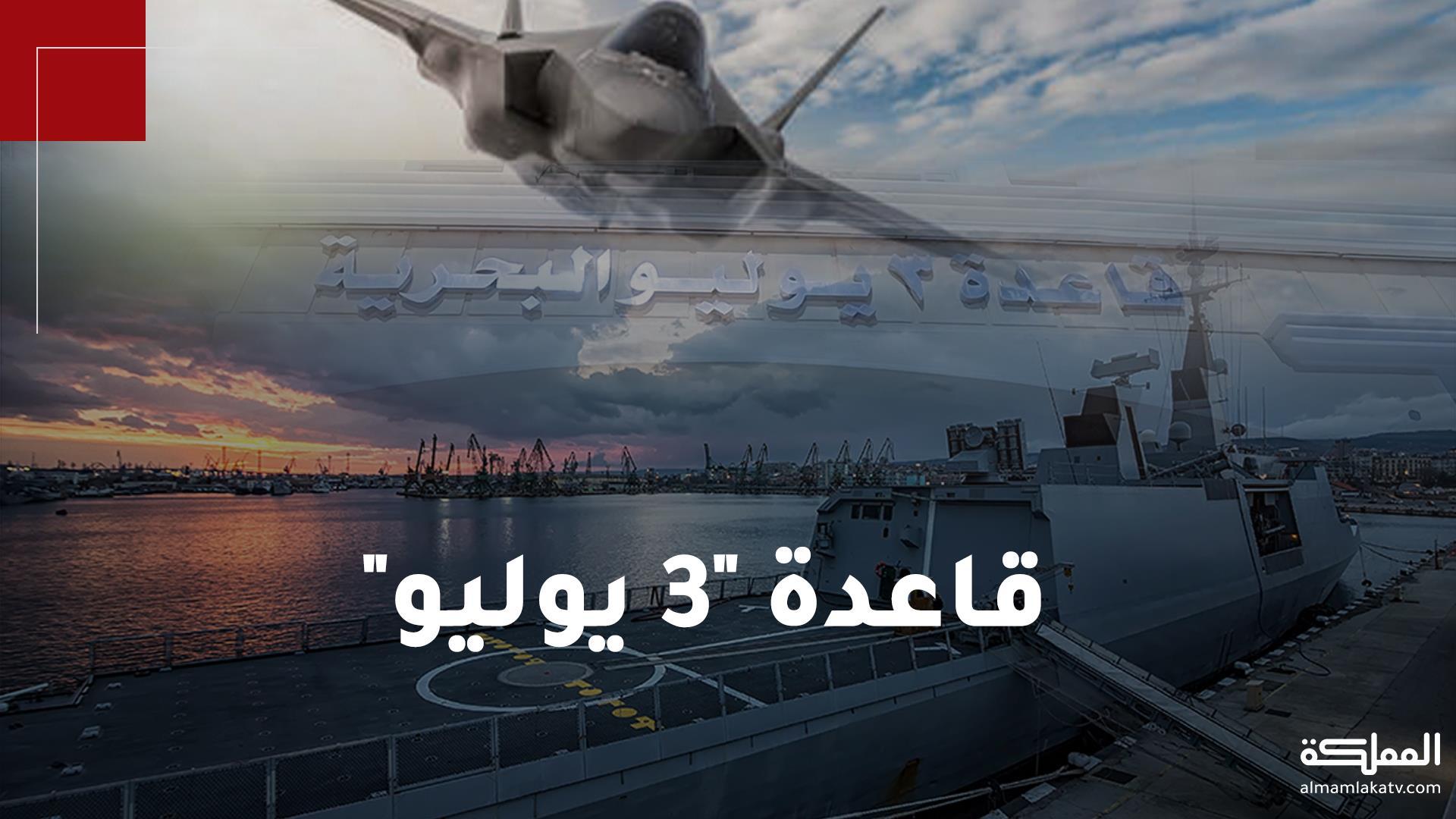 مساحتها 10 ملايين متر مربع.. مصر تدشن القاعدة العسكرية الثالثة في عهد الرئيس عبدالفتاح السيسي