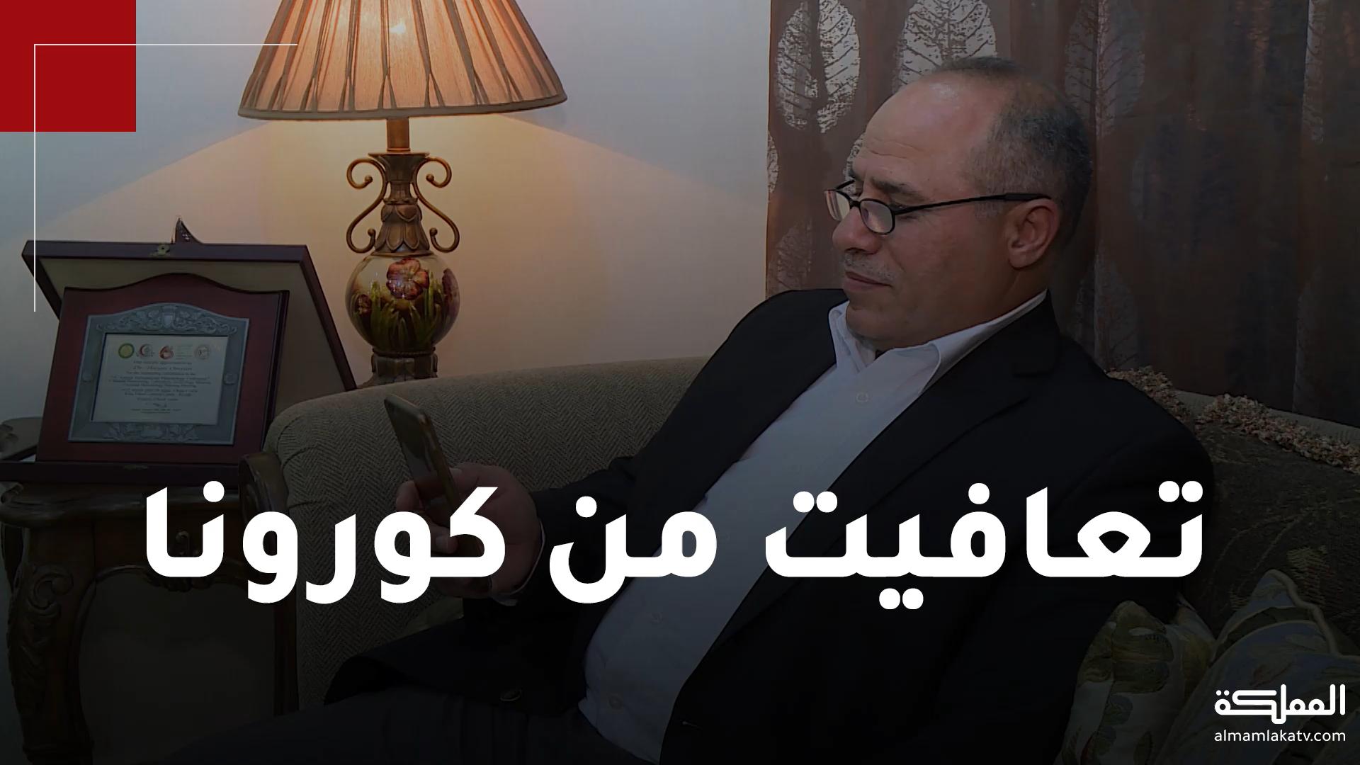عندما شُفيت ابتعد الناس عني | المتعافي من كورونا الدكتور حسن العمران يتحدث للمملكة