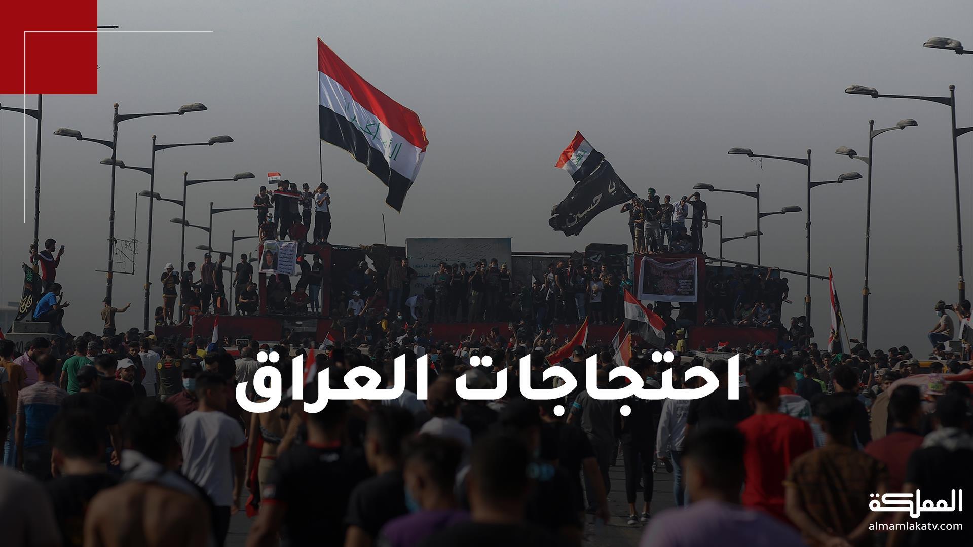 الاحتجاجات في العراق تتجدد