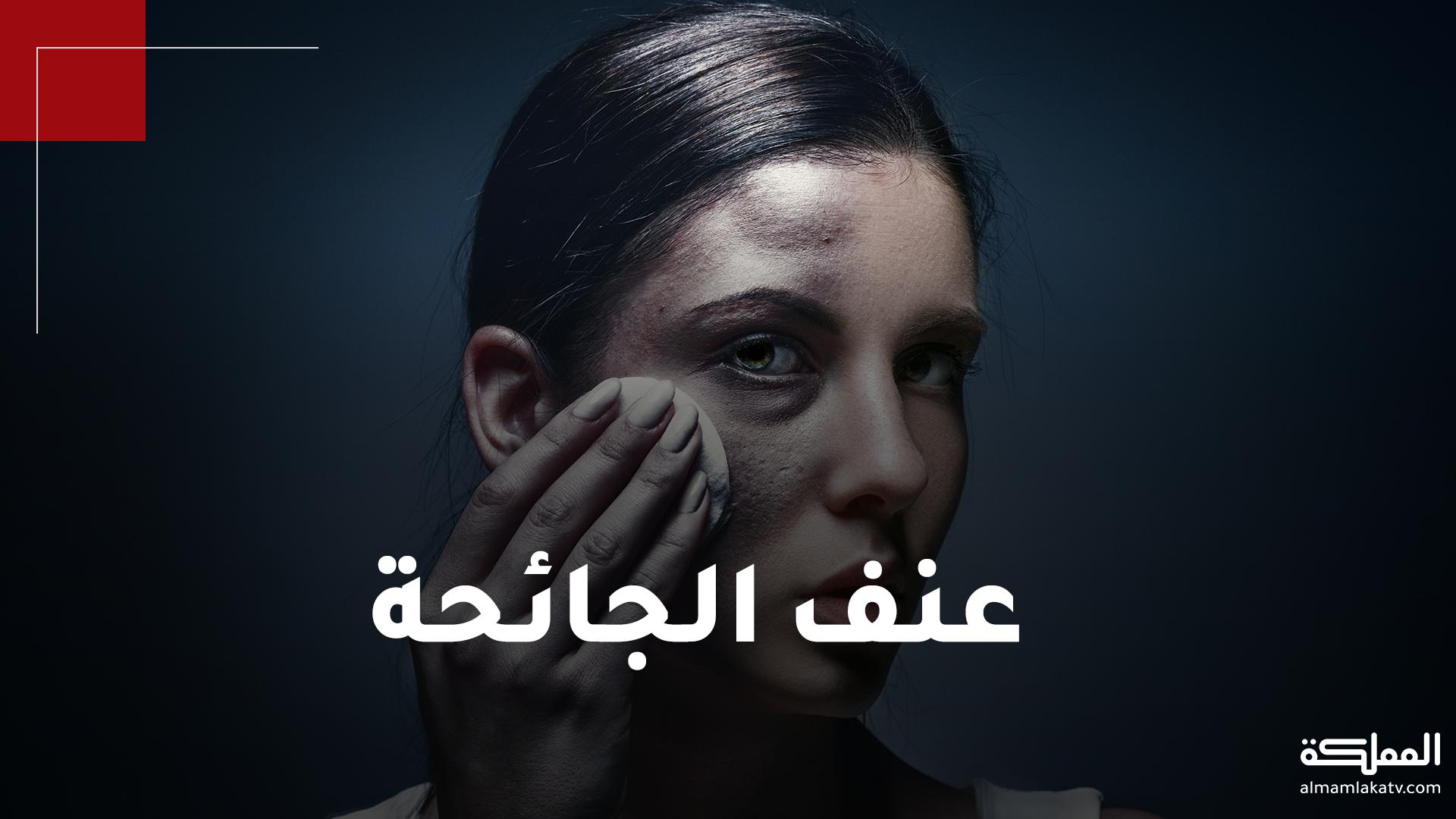 ارتفاع العنف ضد النساء في الأردن 33% خلال جائحة كورونا