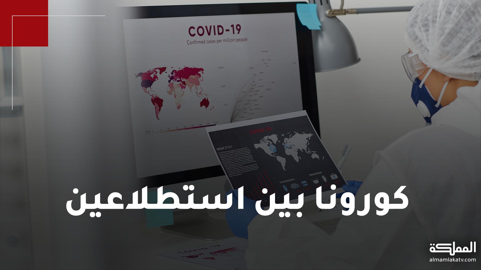 كيف اختلفت توجهات الأردنيين حول أزمة كورونا وتعامل الحكومة معها خلال 6 أشهر؟