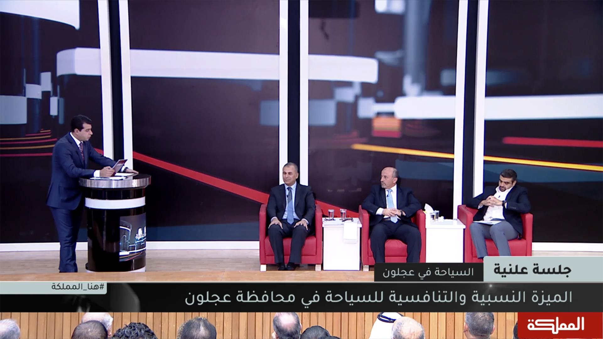 جلسة علنية | الميزة النسبية والتنافسية للسياحة في محافظة عجلون