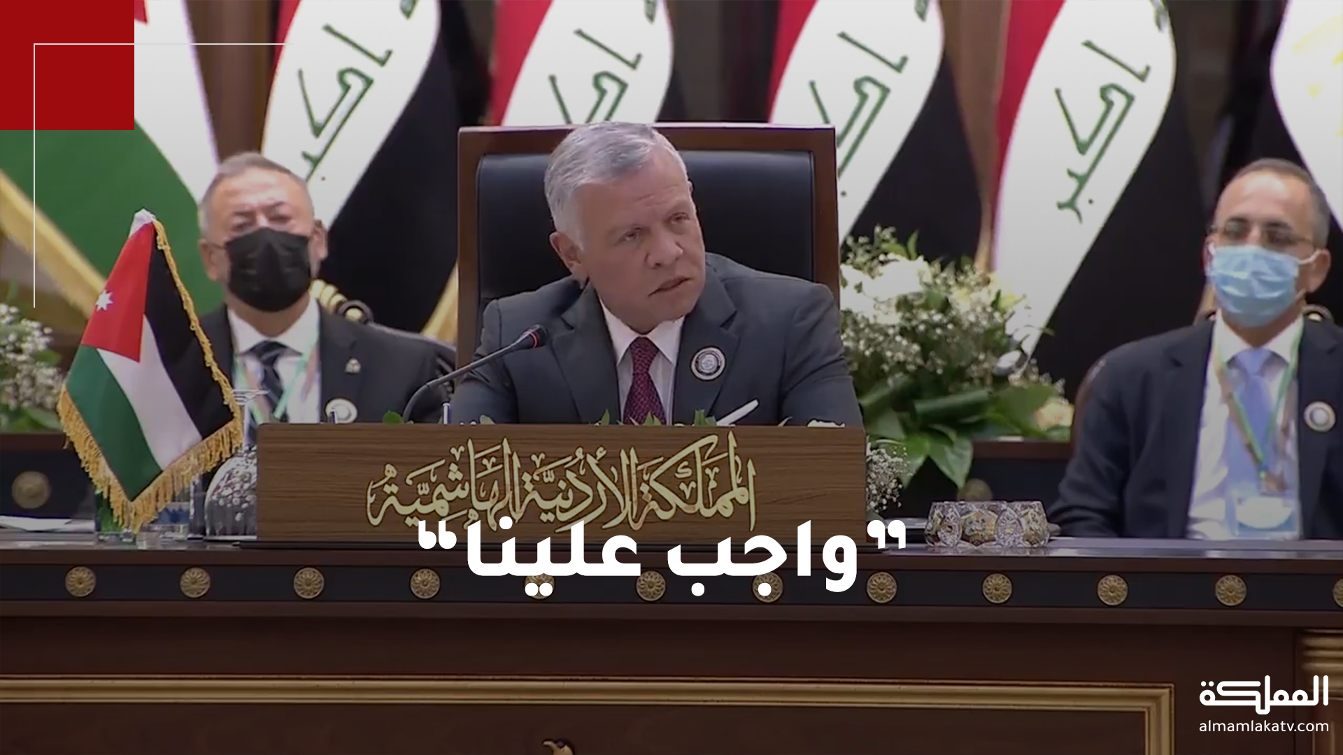 حديث الملك عبدالله الثاني خلال القمة الثلاثية مع الرئيس المصري ورئيس مجلس الوزراء العراقي في بغداد