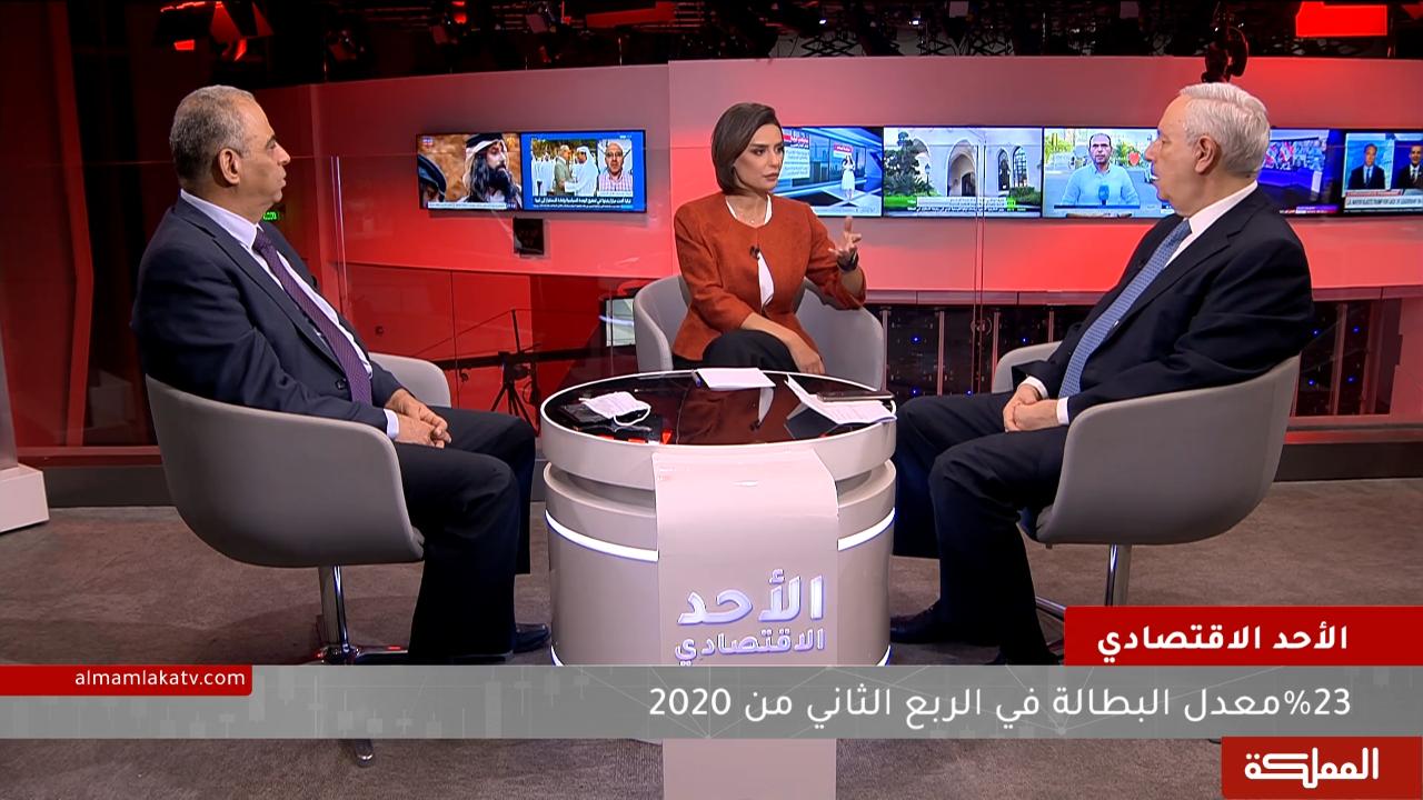 الأحد الاقتصادي | إلى أين تتجه أرقام البطالة في الأردن ؟
