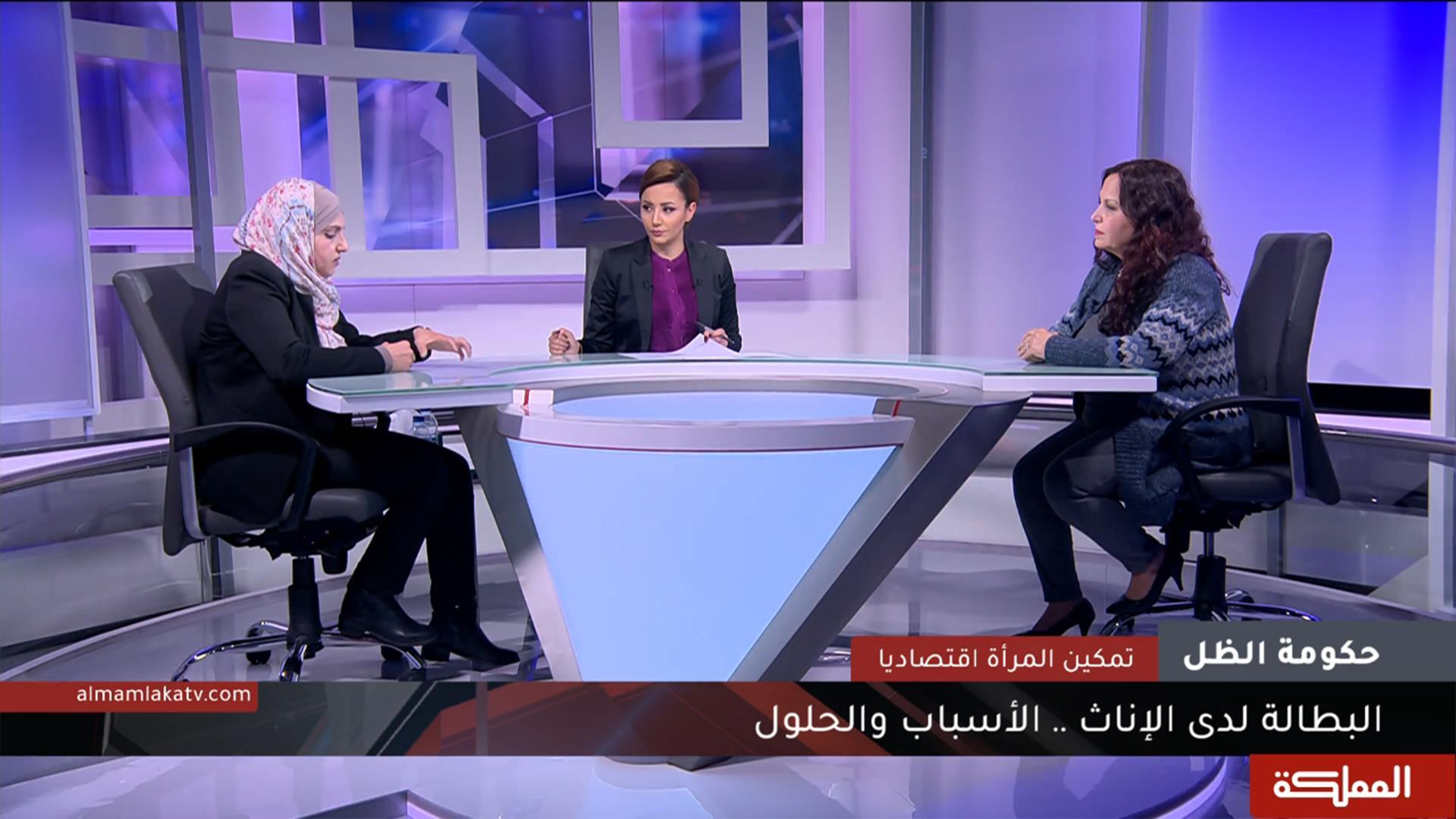 حكومة الظل | معيقات تمكين المرأة اقتصاديا ... الأسباب والحلول