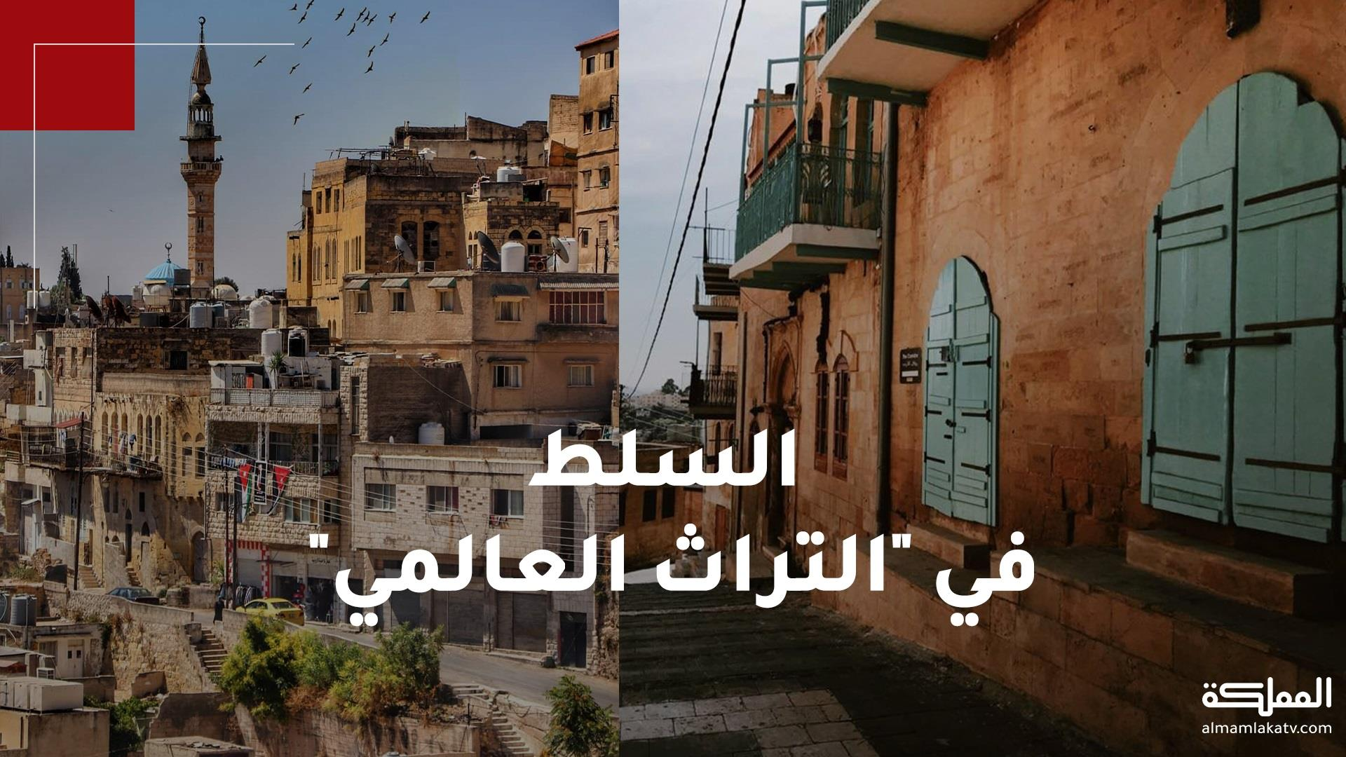 الأردن يعزز مكانته في قائمة التراث العالمي بدخول مدينة السلط فيها