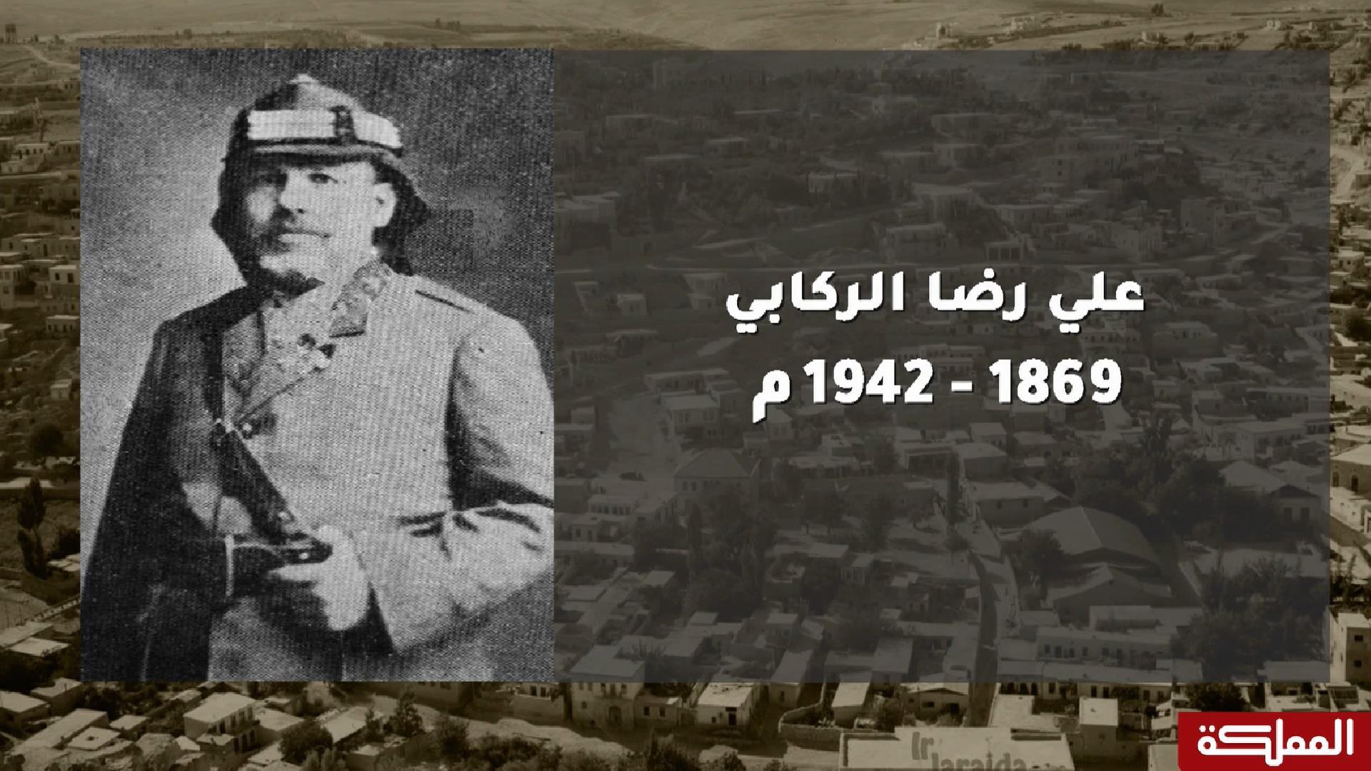 على درب المؤسسين | علي رضا الركابي