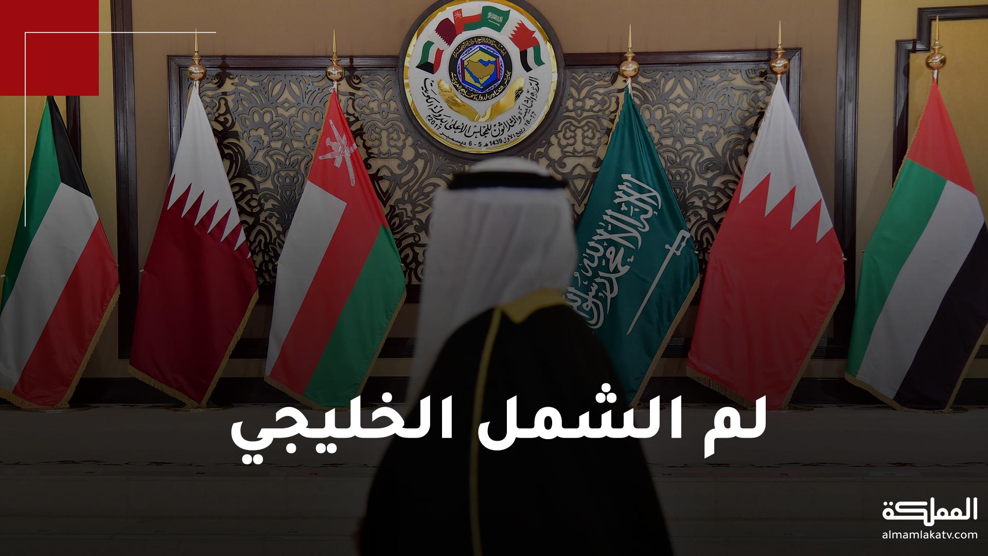 """عشية انعقاد قمة """"مجلس التعاون"""" في السعودية.. الشمل الخليجي يلتئم بعد 4 سنوات عجاف"""