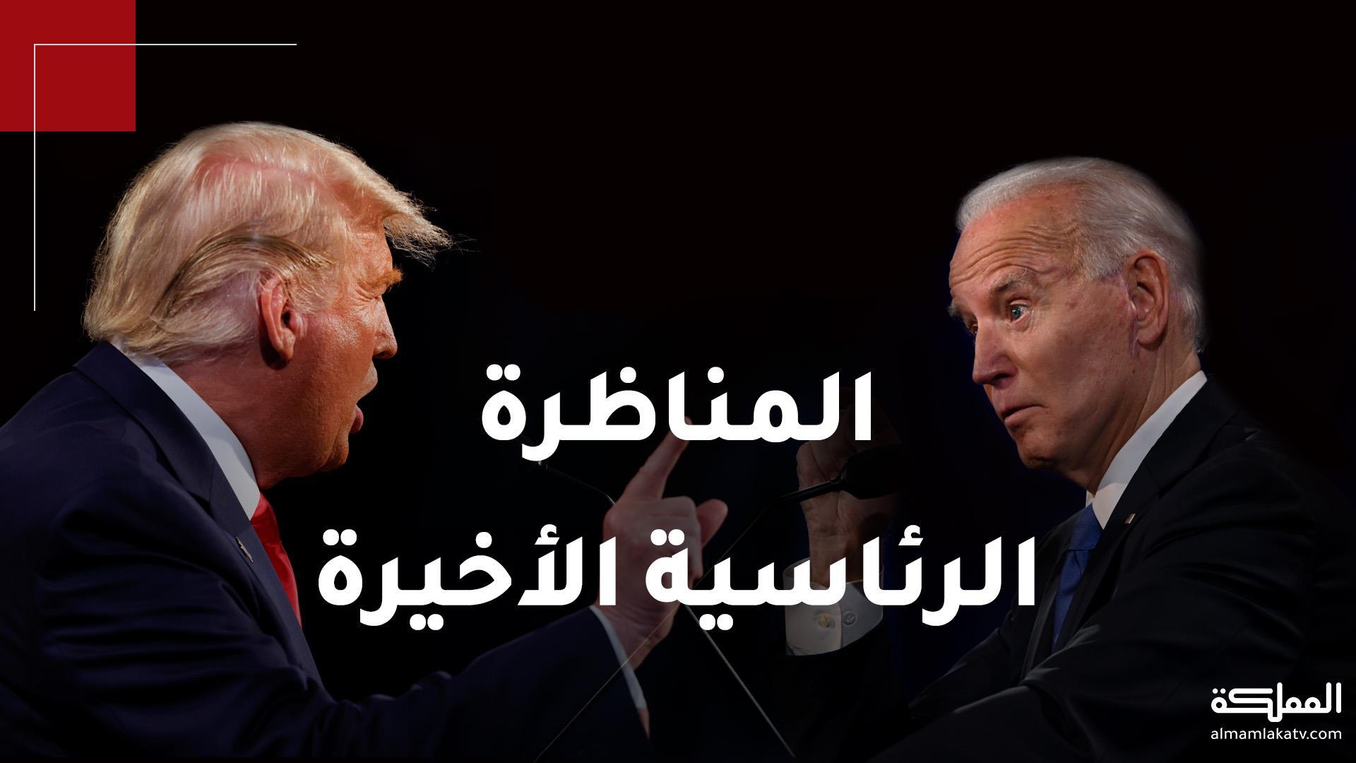 ترامب وبايدن في المناظرة الأخيرة ...اتهامات متبادلة في المناظرة الأخيرة قبيل الانتخابات الرئاسية