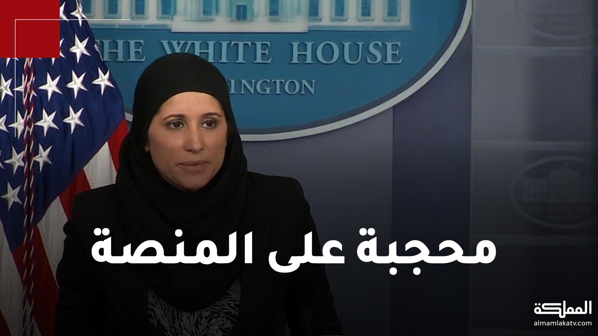 منصة البيت الأبيض كما لم ترها من قبل..