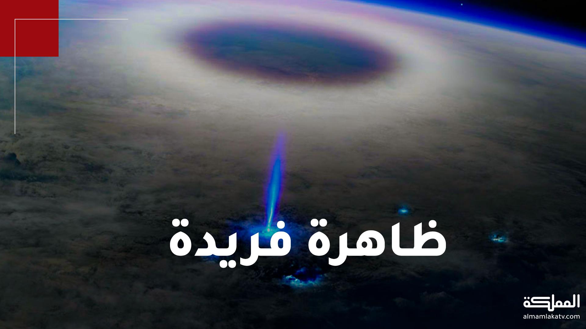 سحب رعدية تنطلق نحو الفضاء.. محطة الفضاء الدولية ترصد الظاهرة الفريدة