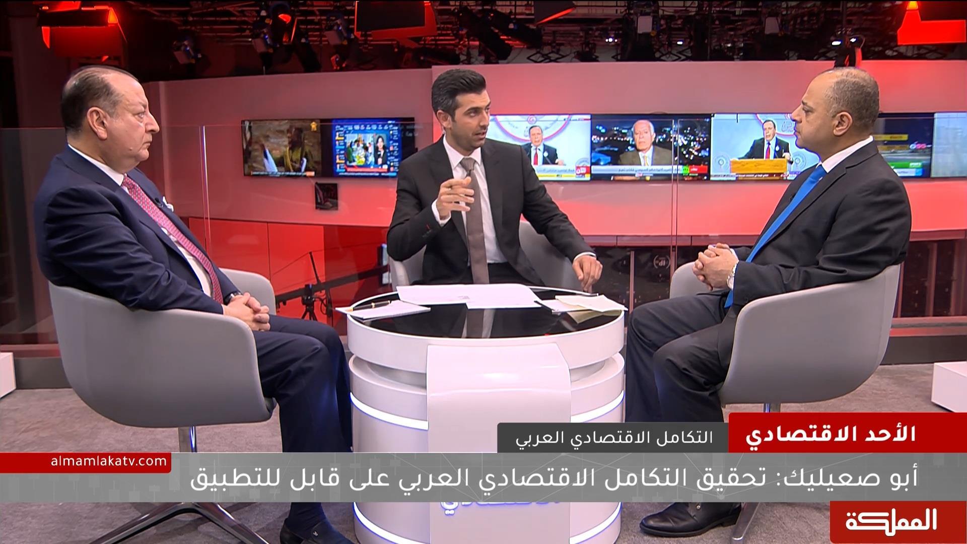!! الأحد الاقتصادي   التكامل الاقتصادي العربي ... كيف يمكن تحقيقه