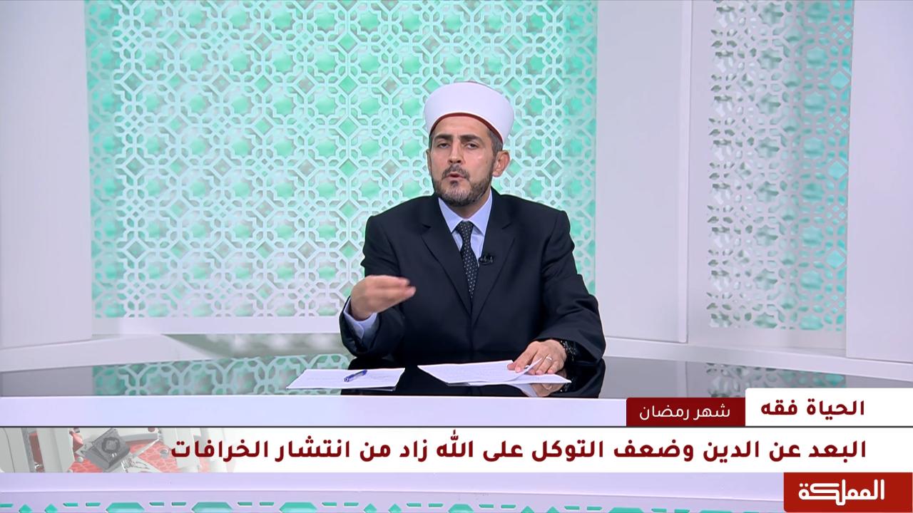 الحياة فقه | الشعوذة والخرافات.. ما موقف الإسلام منها؟