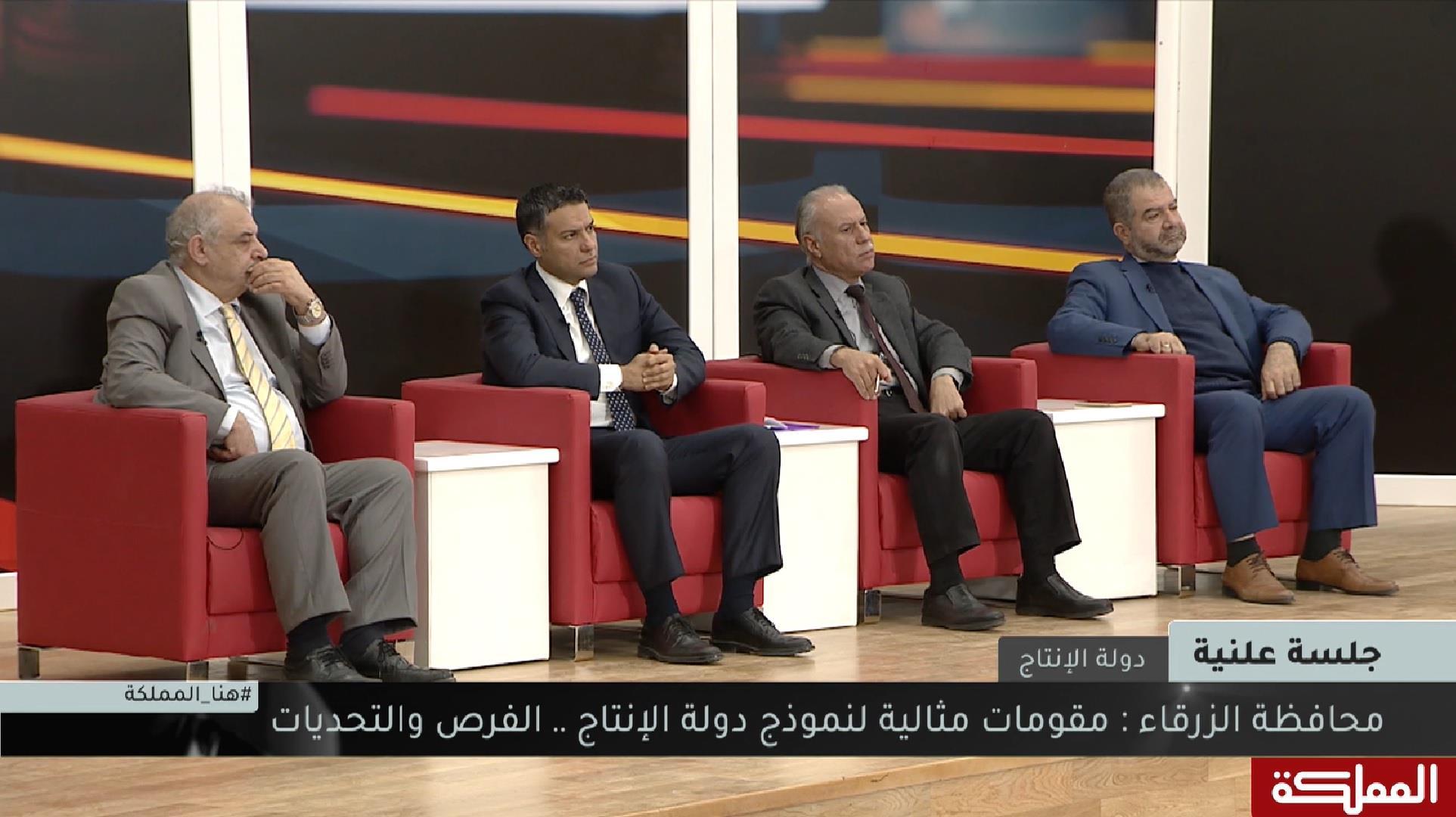 جلسة علنية | دولة الإنتاج .. محافظة الزرقاء نموذجا .. الجزء الثاني