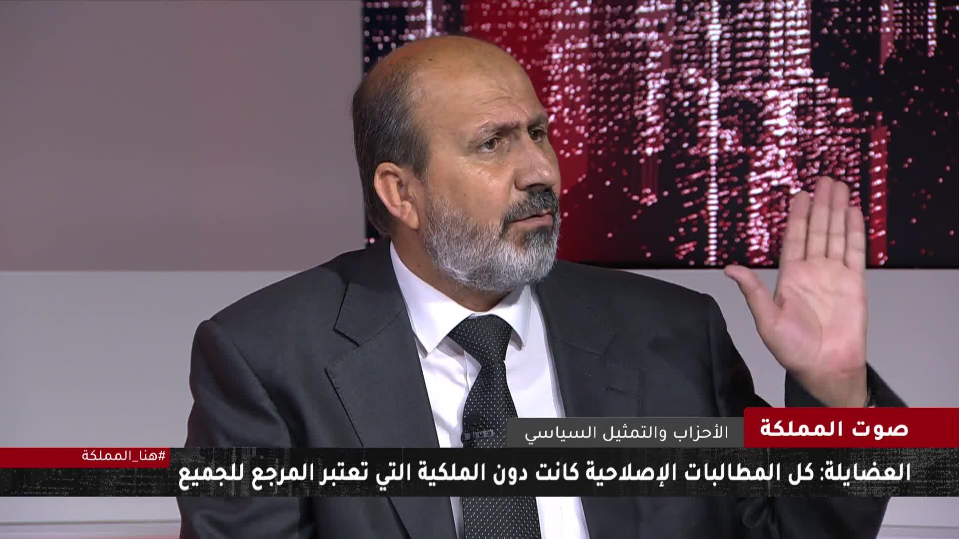 صوت المملكة | الأحزاب الأردنية وقيود المشاركة