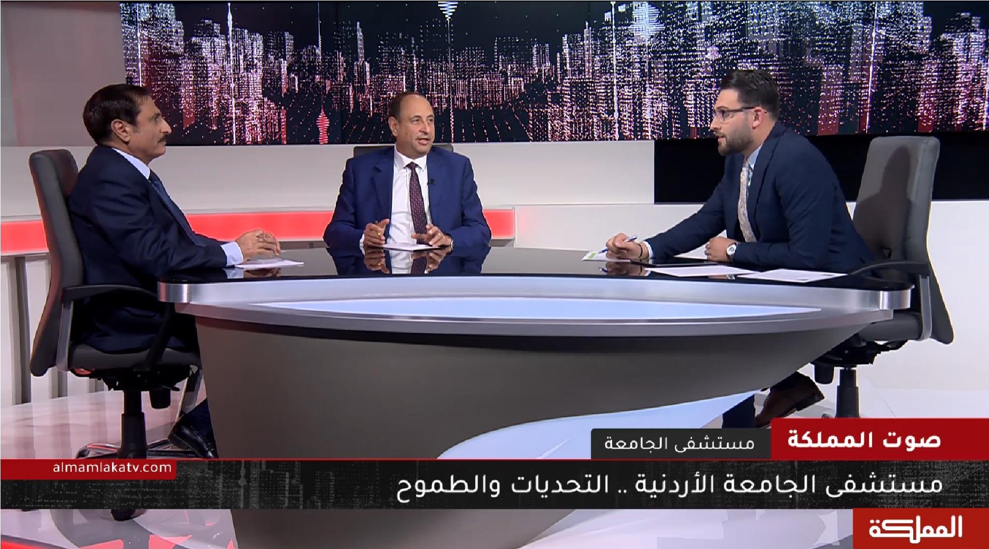 صوت المملكة   مستشفى الجامعة الأردنية ... تحديات وطموح