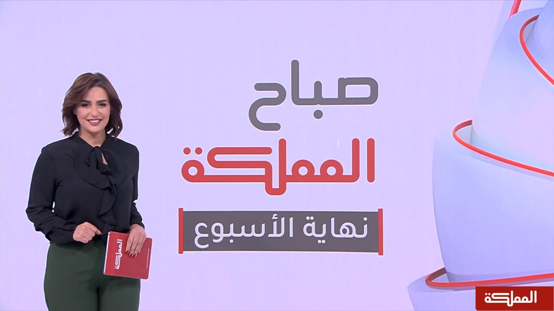صباح المملكة نهاية الأسبوع | 01-03-2019