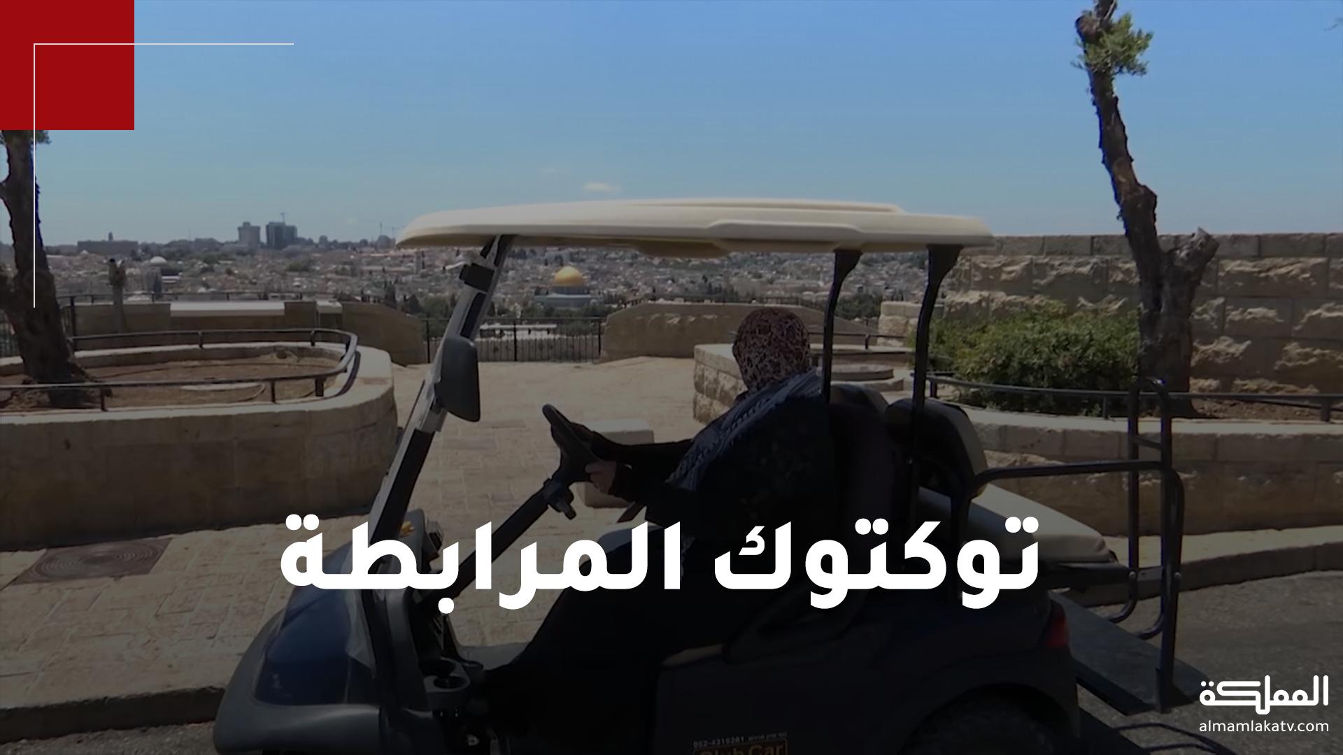 """مرابطة مقدسية تشتري """"توكتوك"""" لمساعدة المسنين على الوصول إلى الحرم القدسي"""