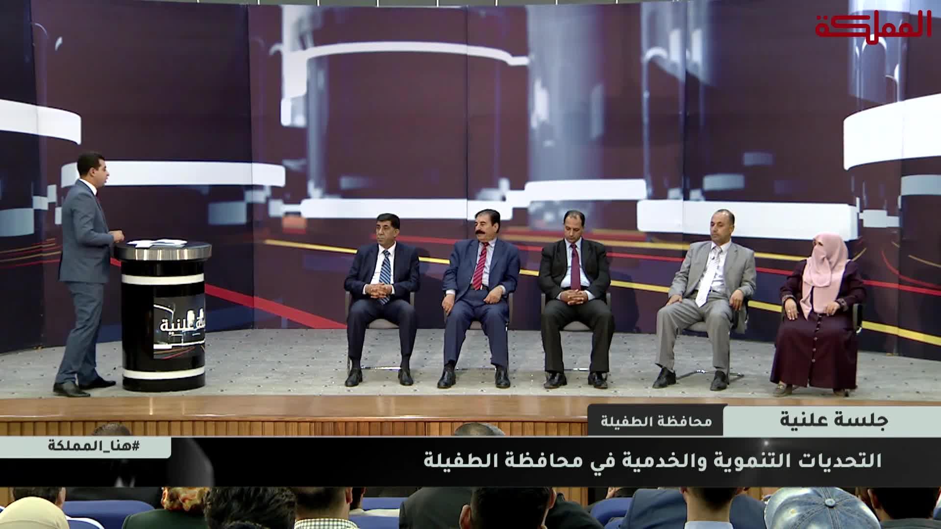 جلسة علنية | محافظة الطفيلة