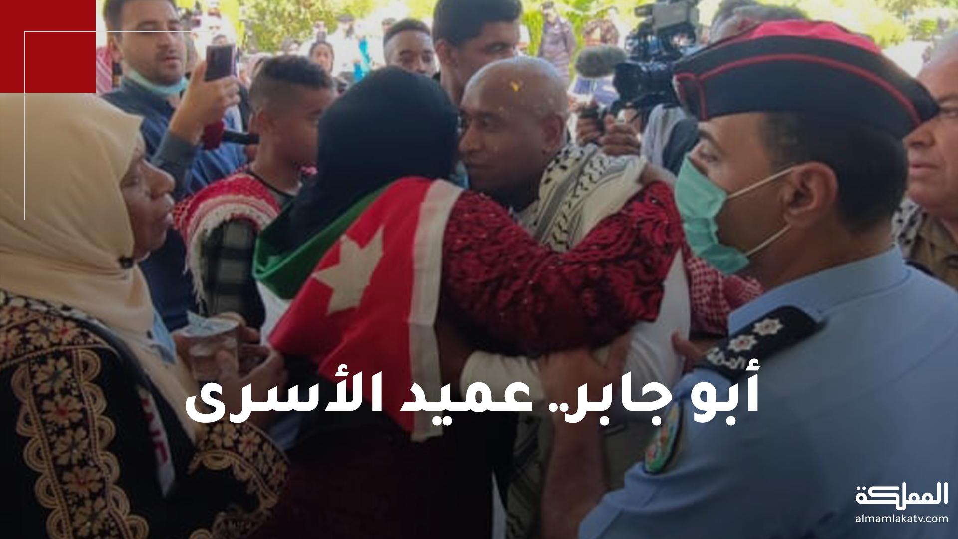 عبدالله أبو جابر عميد الأسرى الأردنيين لدى الاحتلال الإسرائيلي يتنفس الحرية