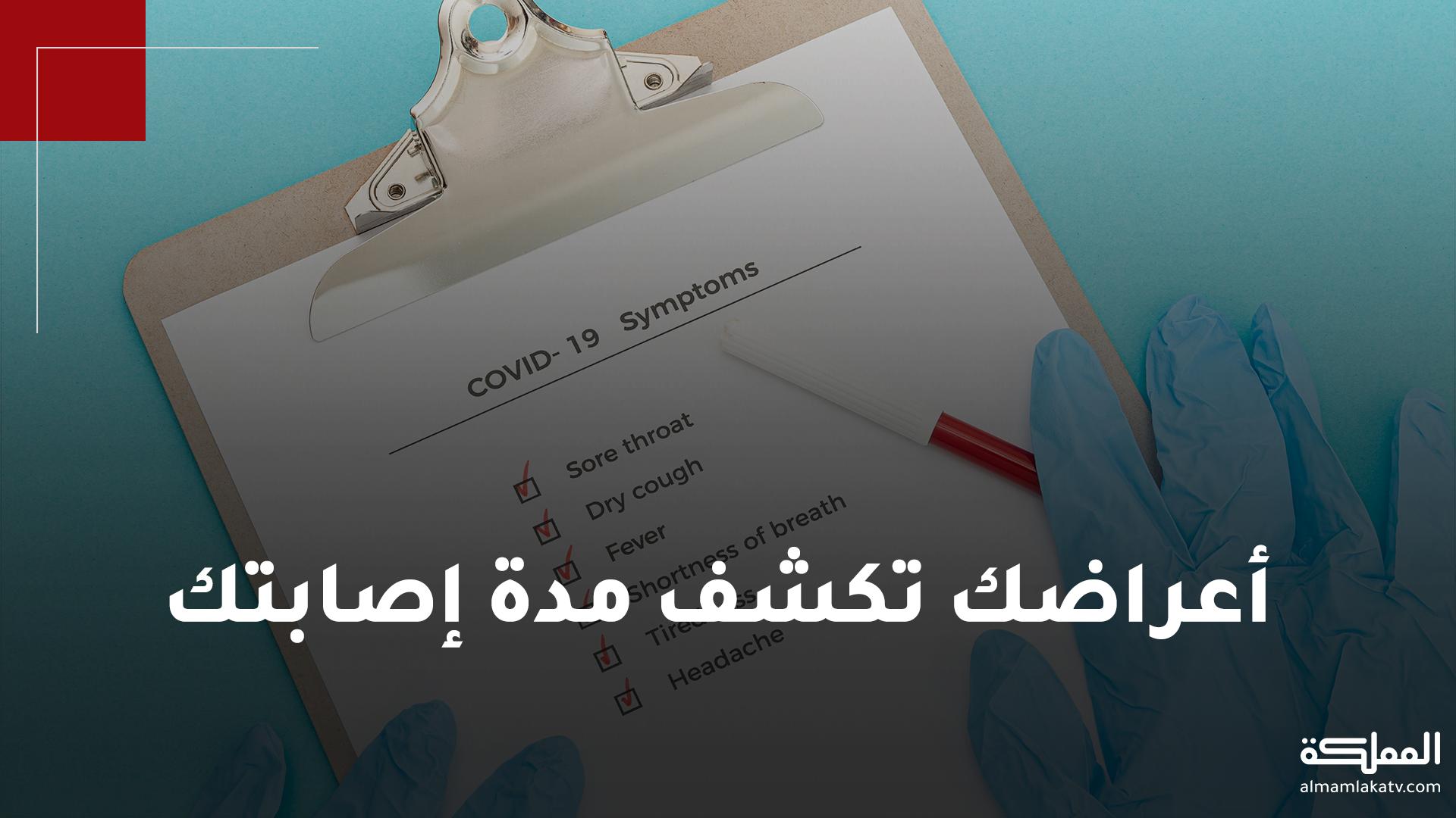 طبيعة أعراض كورونا تحدد مدة مرضك