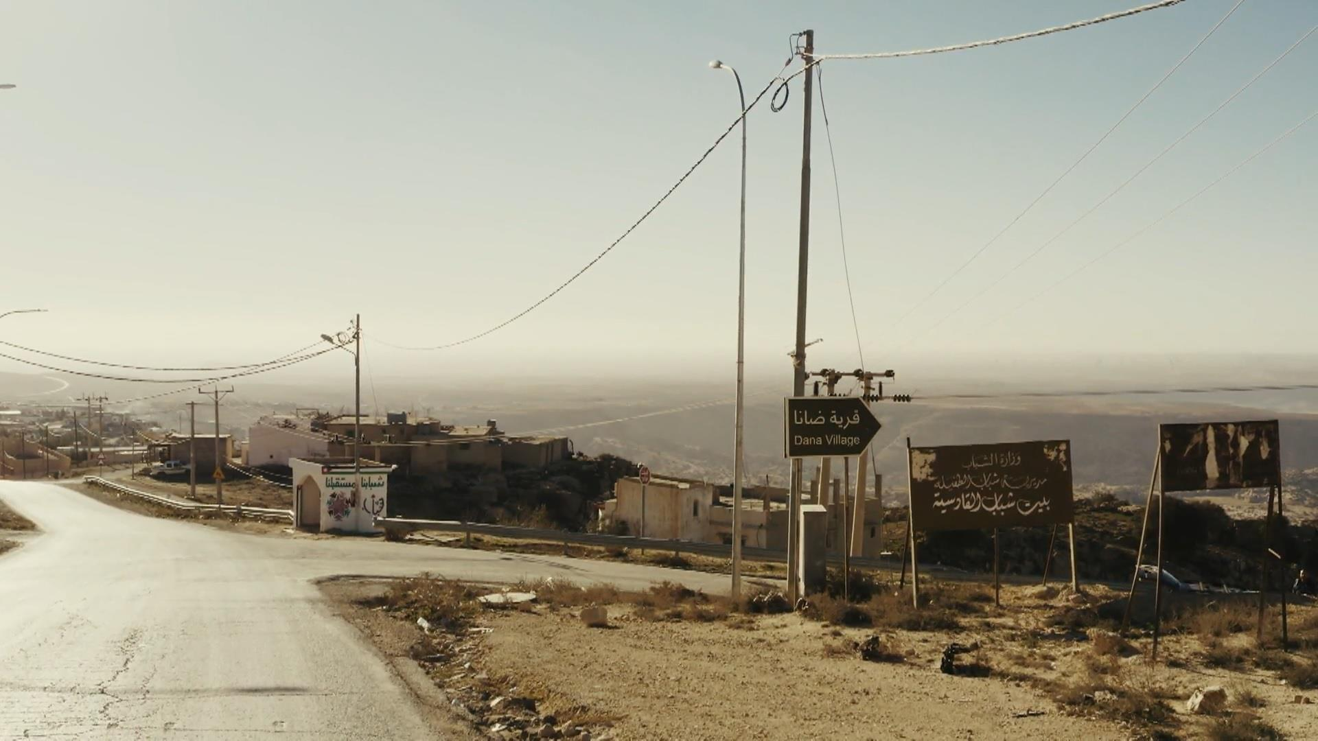 بوح القرى | قرية ضانا