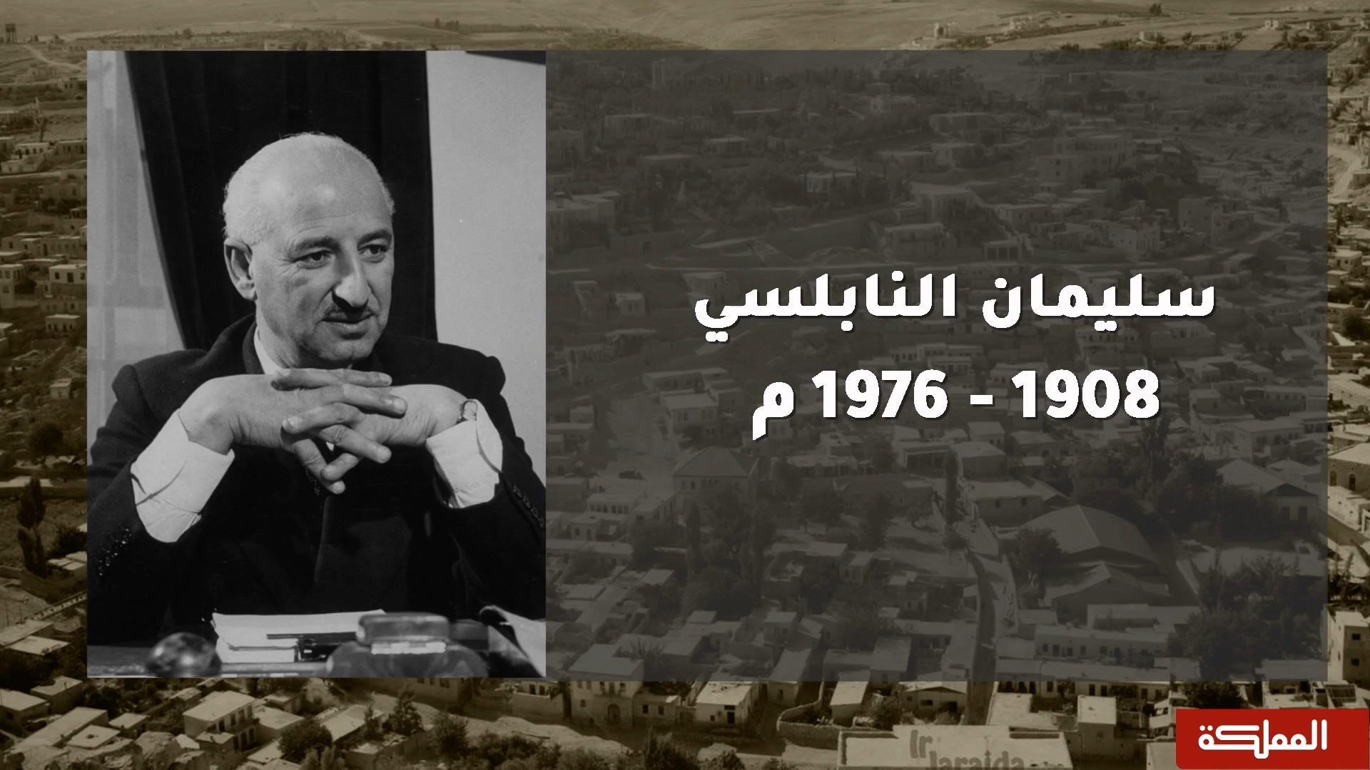 على درب المؤسسين | سليمان النابلسي