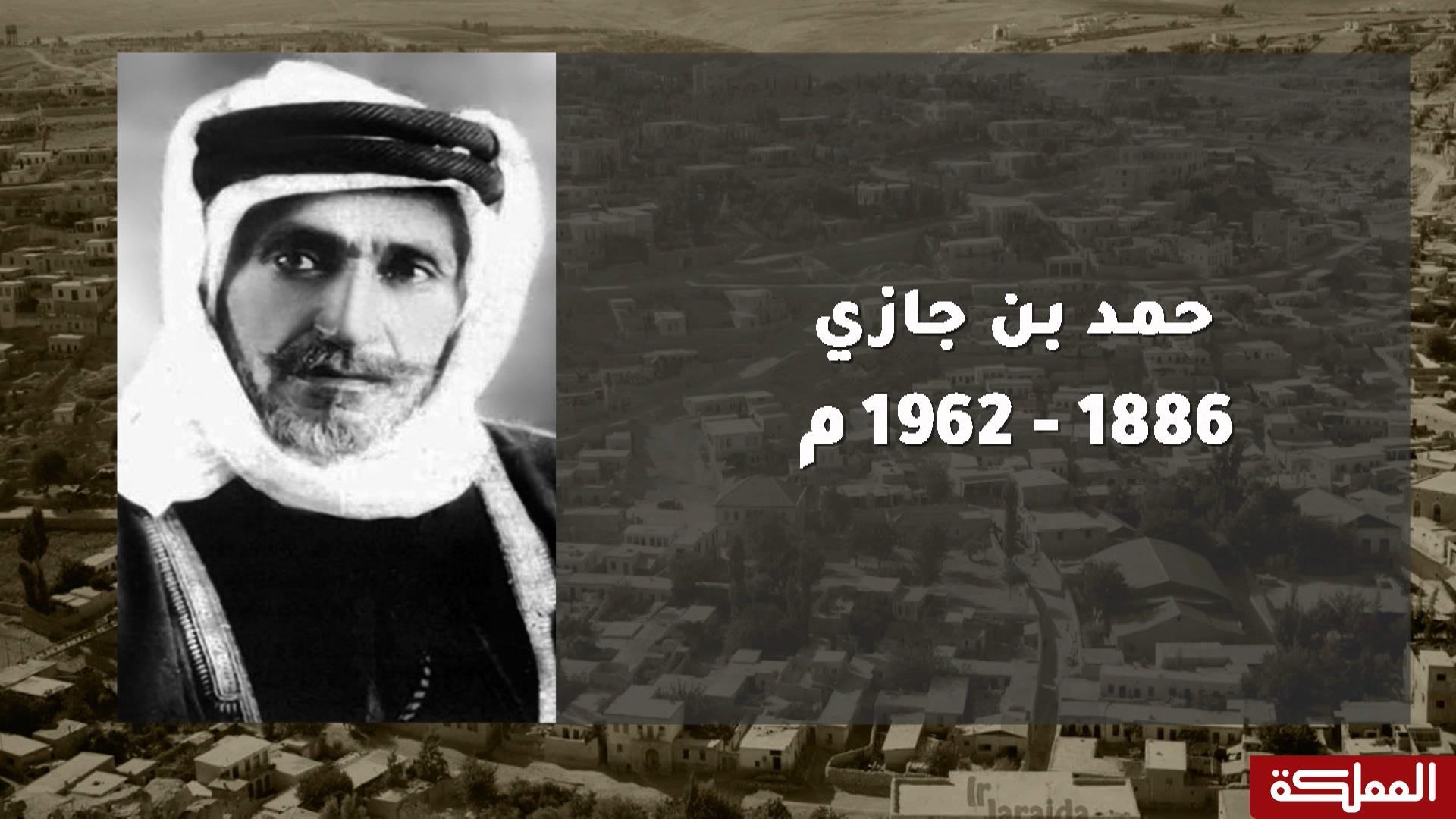 على درب المؤسسين | حمد بن جازي