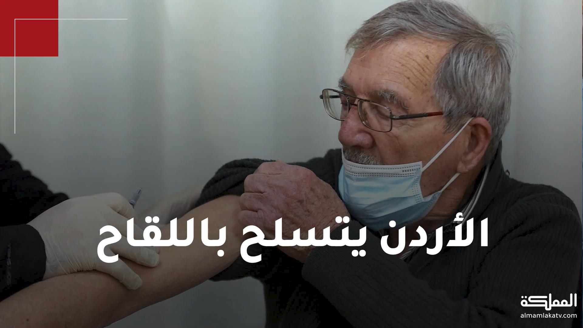 الأردن يبدأ حملة تطعيم وطنية ضد فيروس كورونا ويتسلح باللقاح وسط إقبال متفاوت بين المحافظات