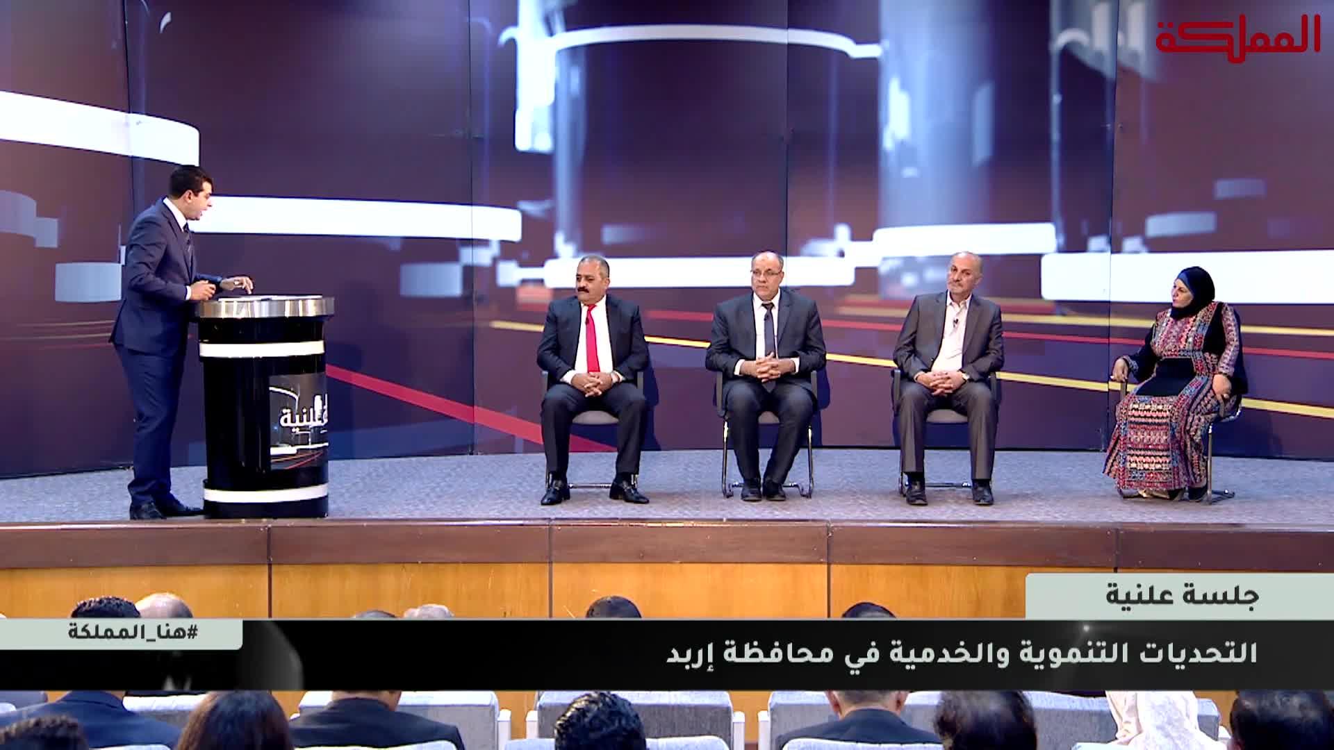 جلسة علنية | محافظة إربد