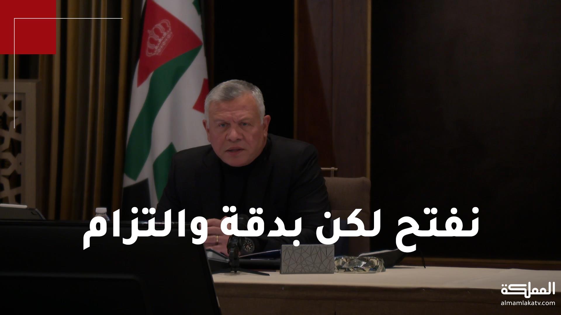 الملك: أنا مع إعادة فتح القطاعات والمدارس لكن بدقة مع الالتزام بالكمامة