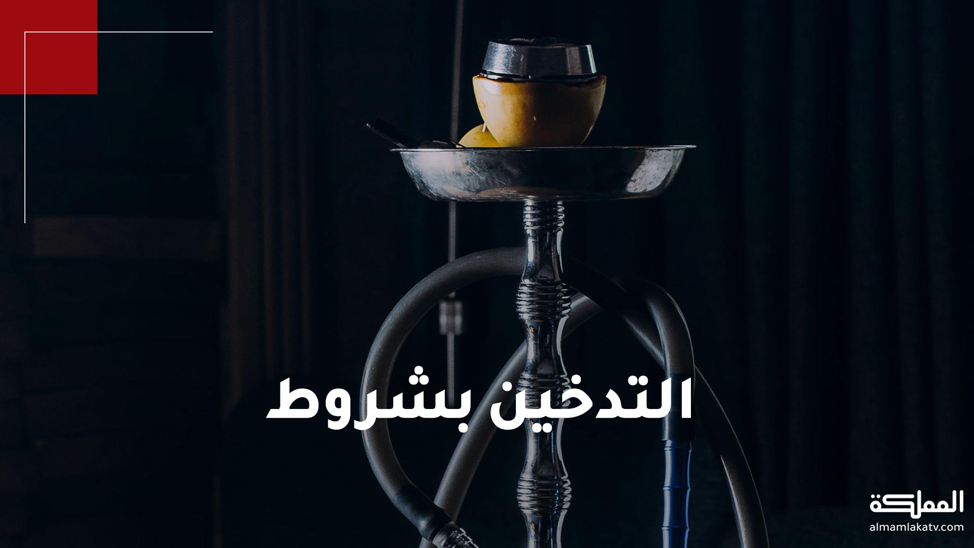 شروط جديدة للدخان والأرجيلة في الأردن.. متى يسمح بها ومتى تُحظر كليا؟