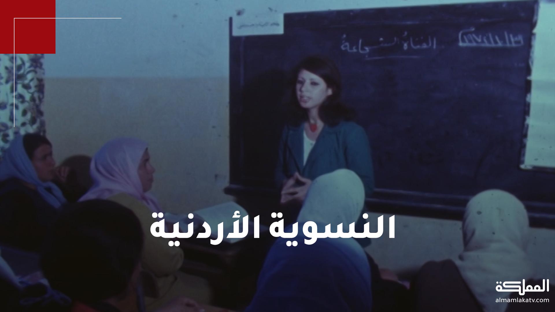 نضال النساء الأردنيات من أجل التمكين بدأ منذ زمن.. تعرفوا على مسيرة الحركة النسائية