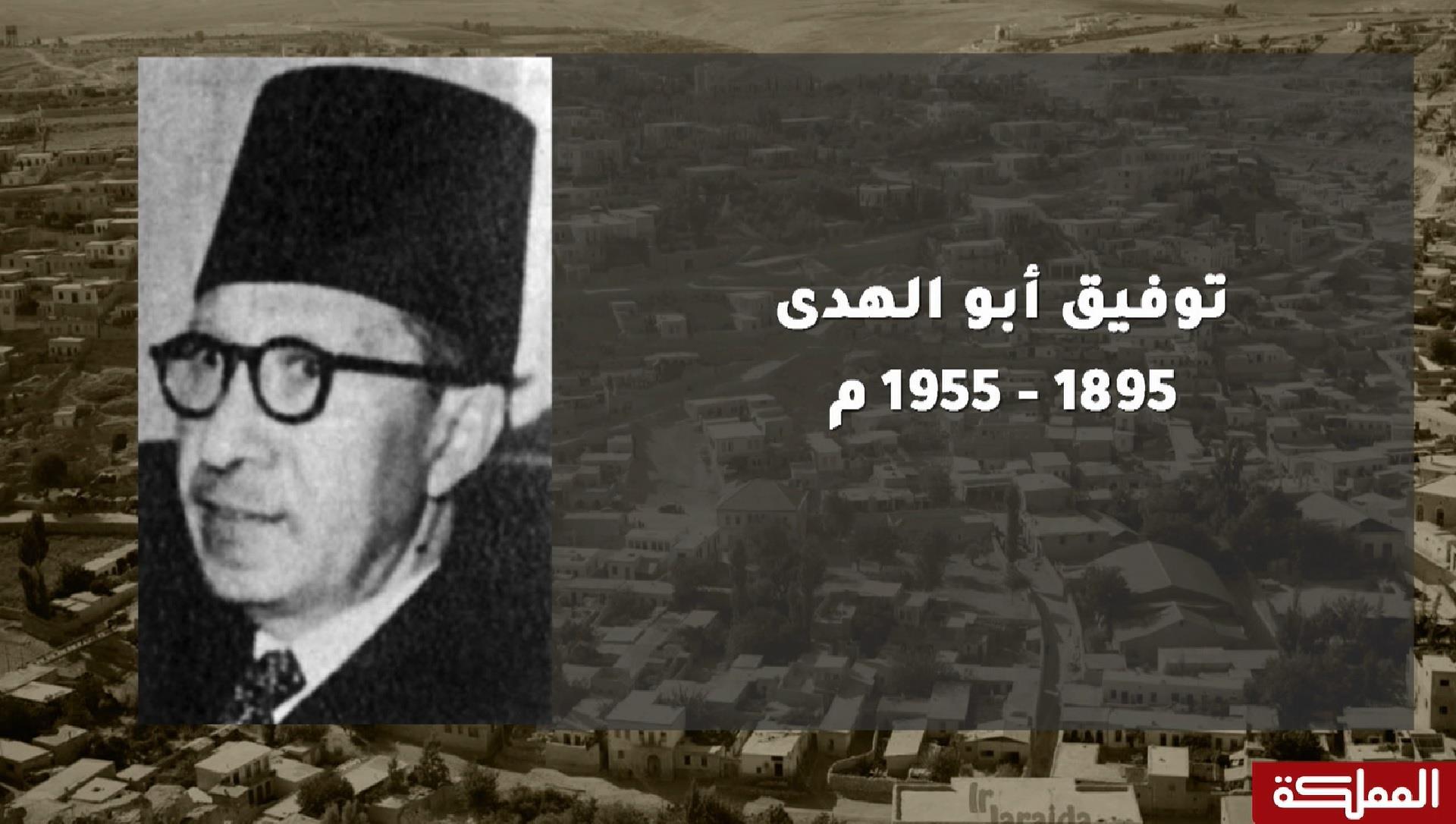 على درب المؤسسين | توفيق أبو الهدى