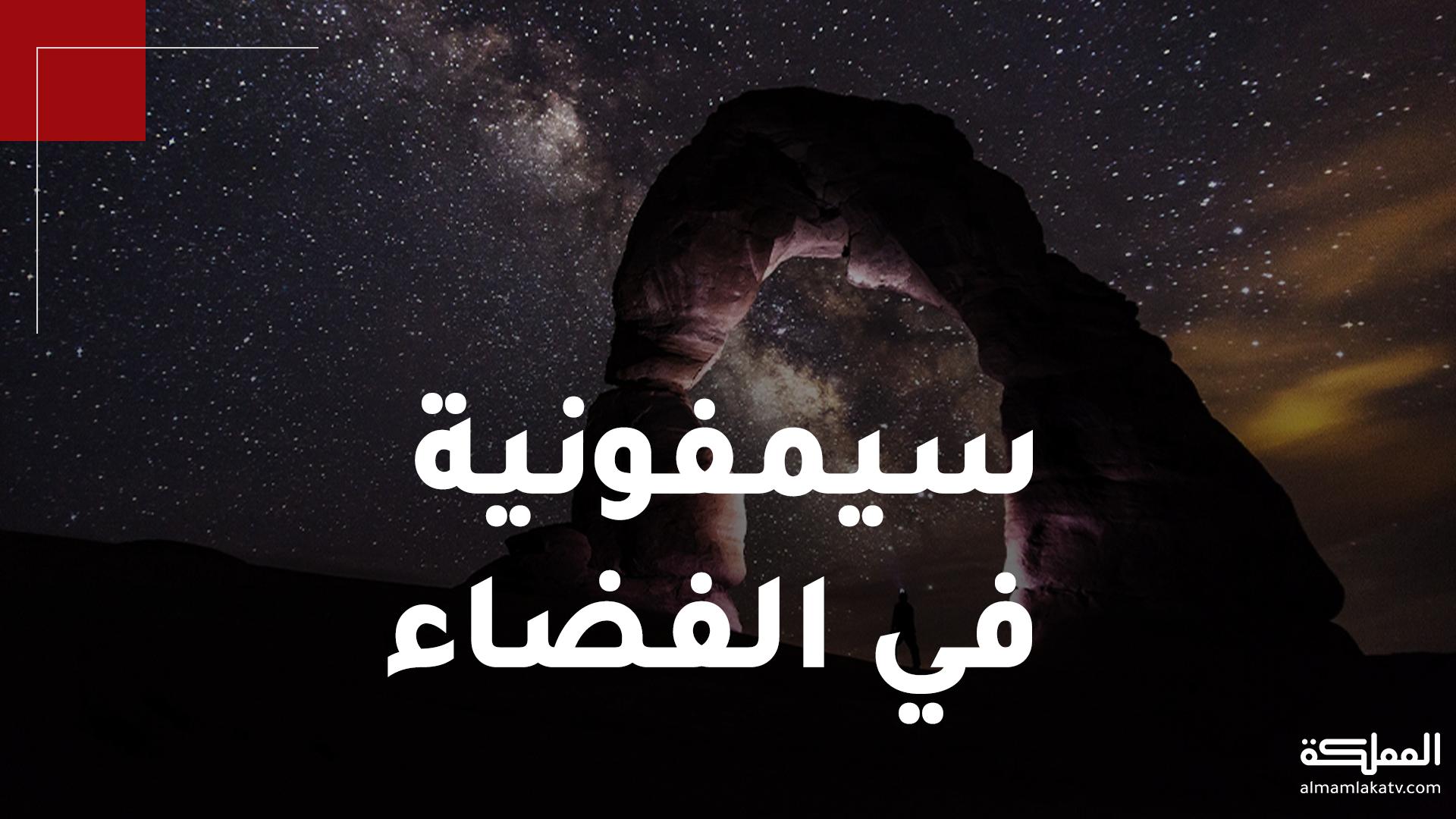 وكالة الفضاء الأميركية ناسا تنشر مقطعا موسيقيا لمجرة درب التبانة