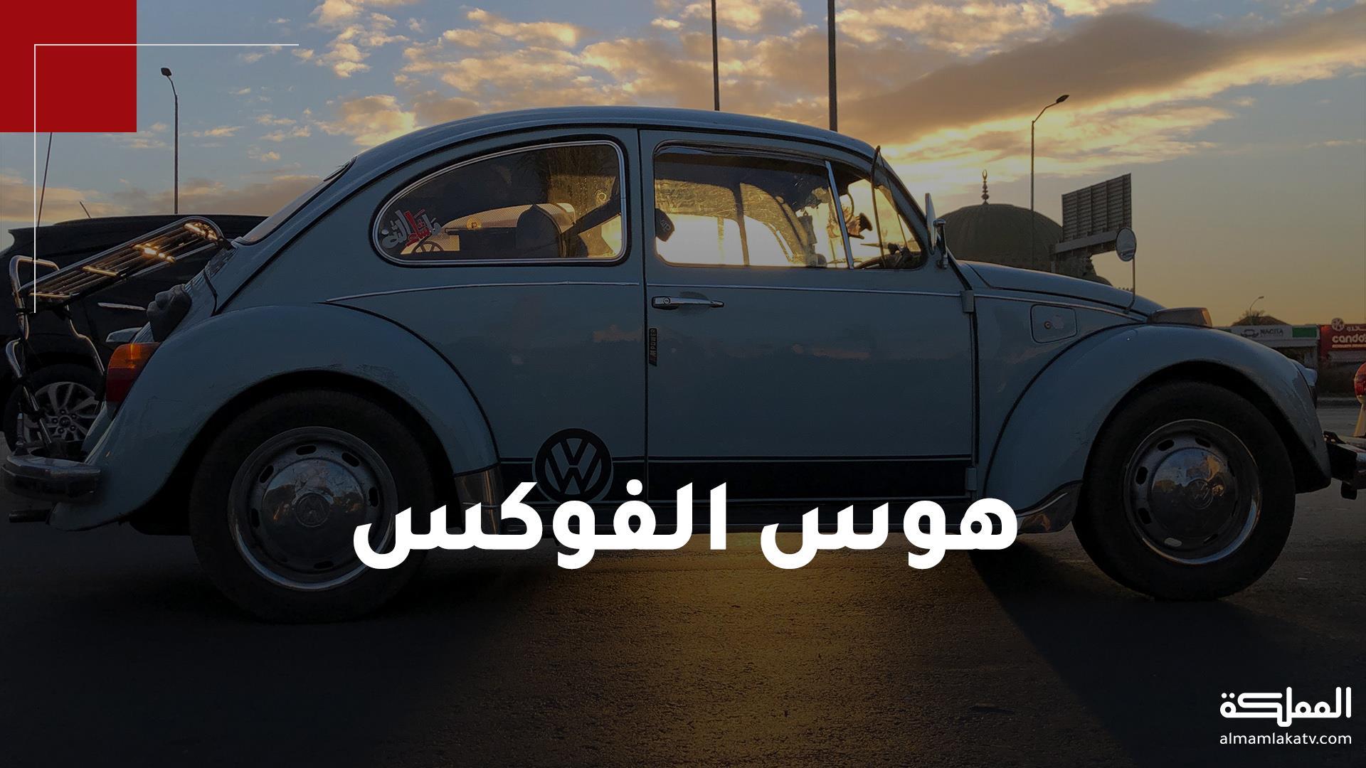 """رغم قدم طرازها وبساطته.. لا تزال سيارة """"الخنفساء"""" تُلهم الكثيرين حول العالم"""