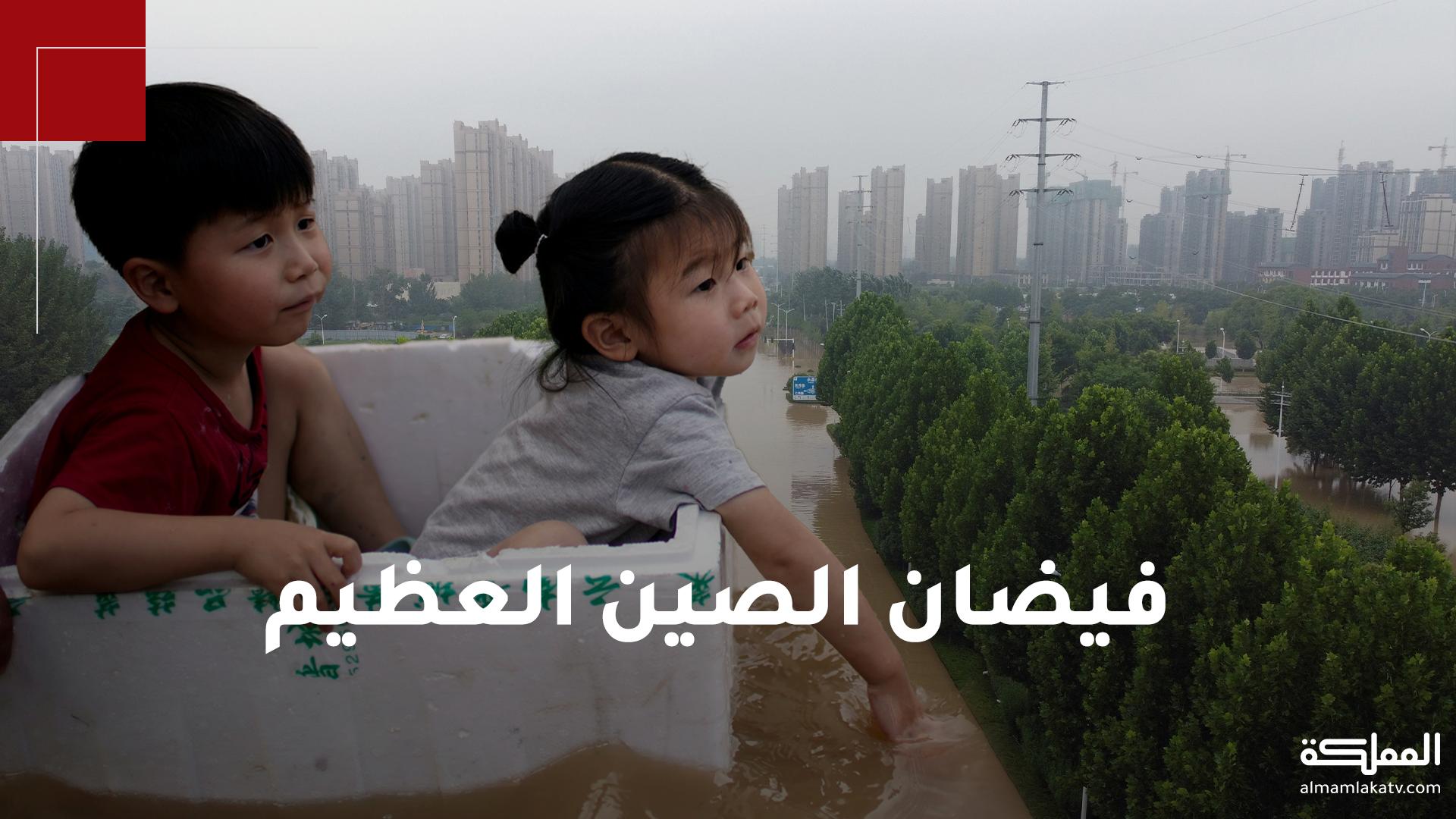 """الصين كما لم تشاهدوها من قبل.. أمطار لم تشهدها البلاد منذ ألف عام تتسبب بغرق مدن في مقاطعة """"خنان"""""""