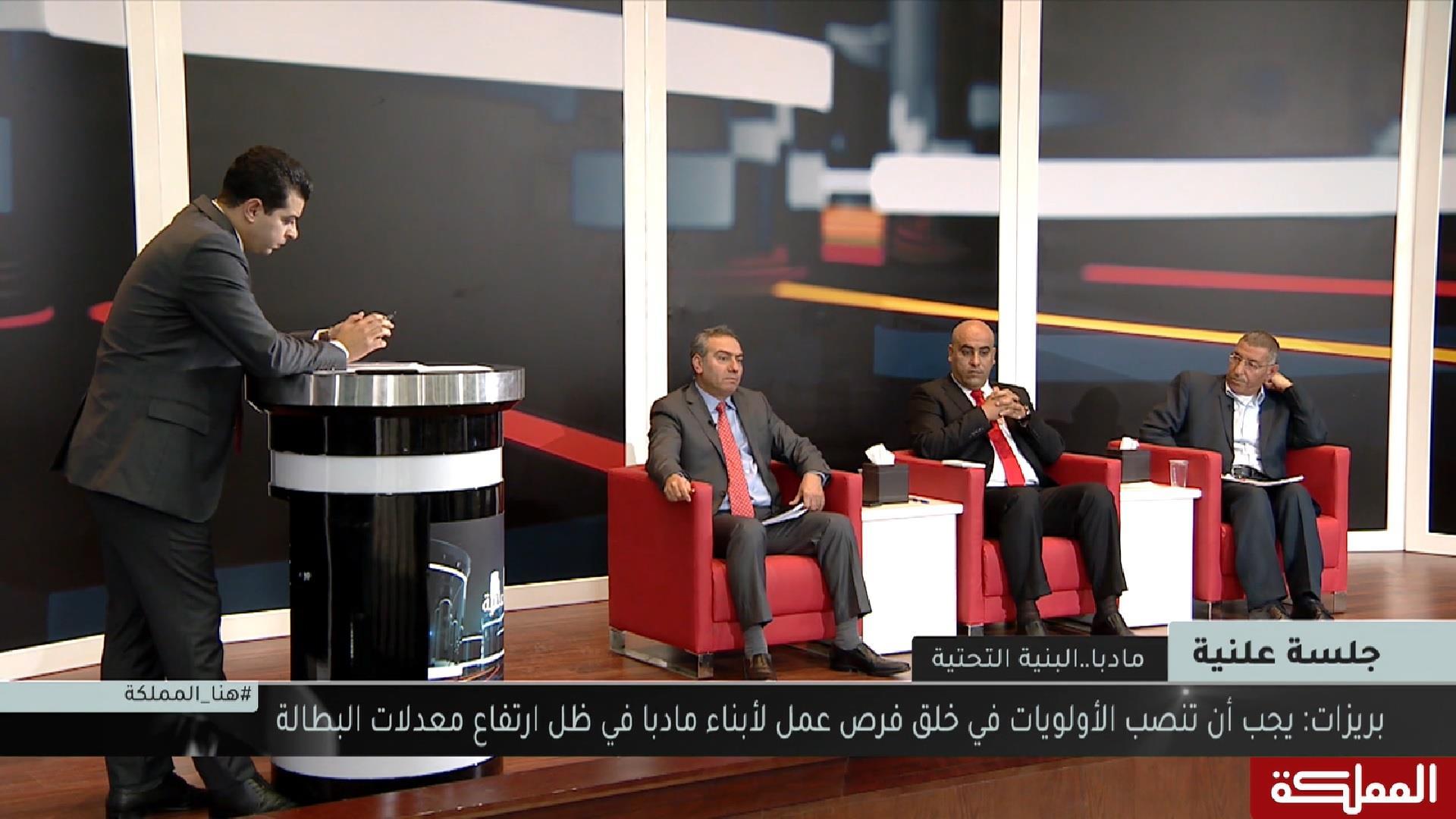 جلسة علنية | محافظة مأدبا.. ميزة تنافسية وتحديات في البنية التحتية