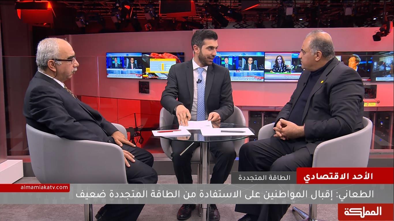 الأحد الاقتصادي |  الطاقة المتجددة في الأردن