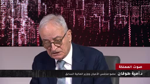 صوت المملكة | معوقات تغيير النهج السياسي والاقتصادي في الأردن