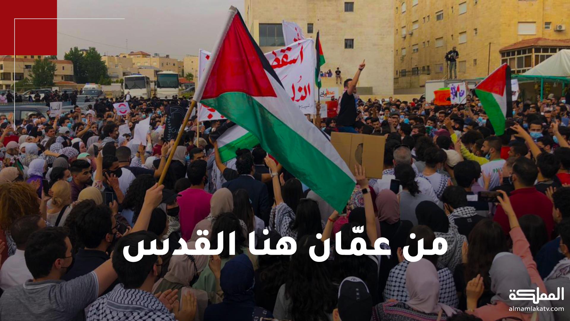 جانب من الوقفة الاحتجاجية في عمّان لمناصرة القدس وأهلها ضد انتهاكات الاحتلال الإسرائيلي