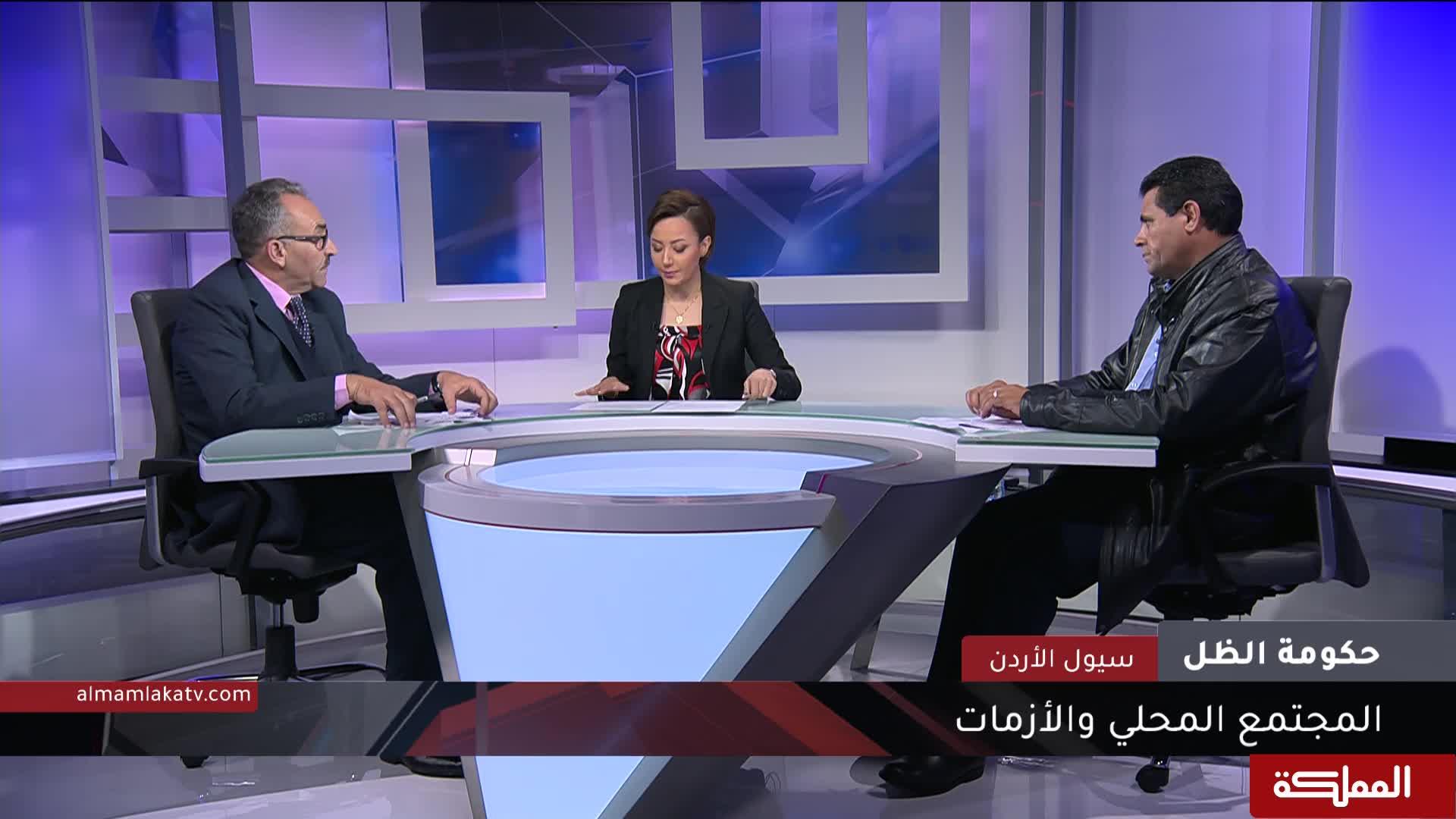 حكومة الظل | المجتمع المحلي و الأزمات .. سيول الأردن