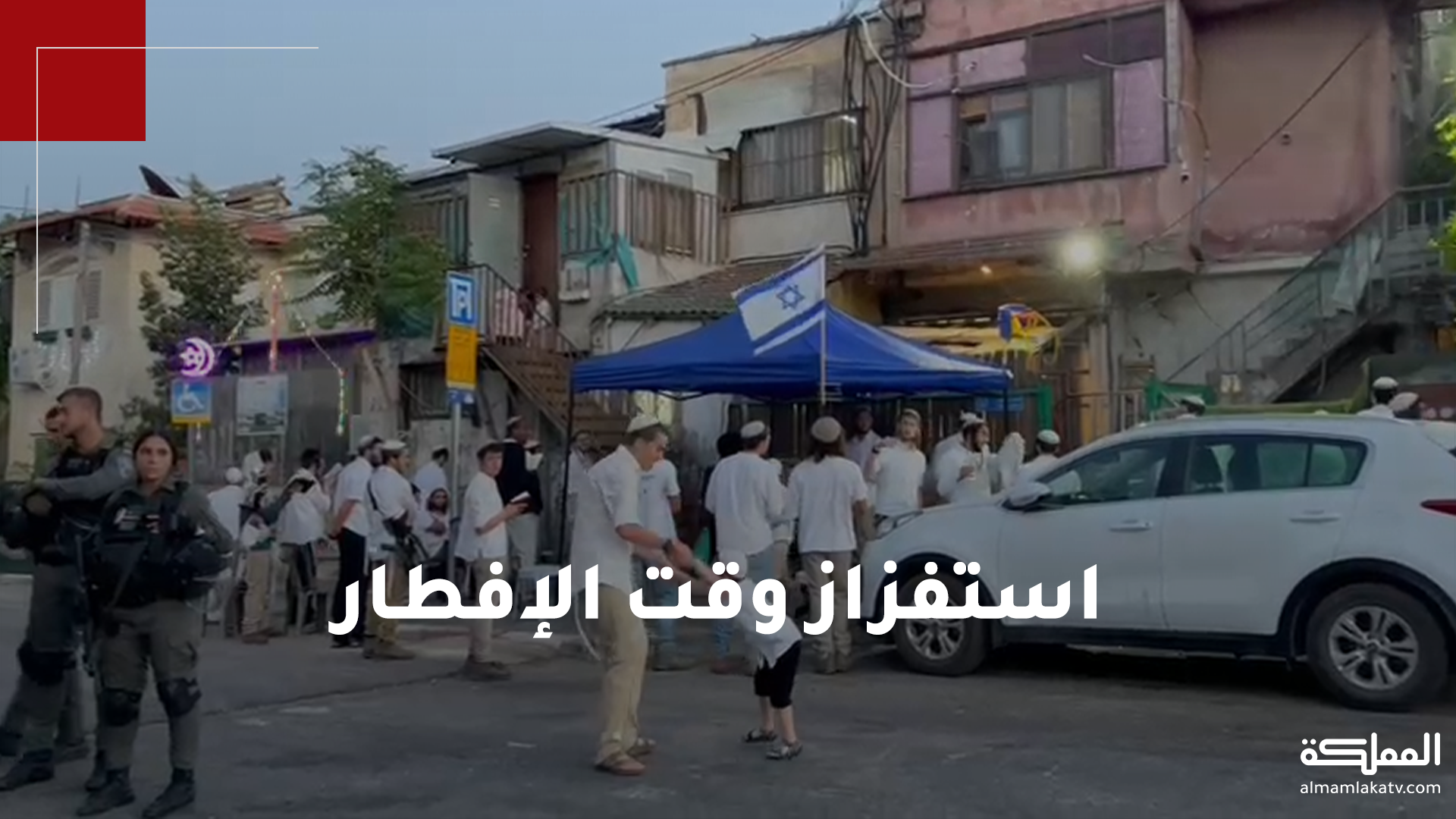 استفزاز المستوطنين للمقدسيين في حي الشيخ جراح عند الإفطار