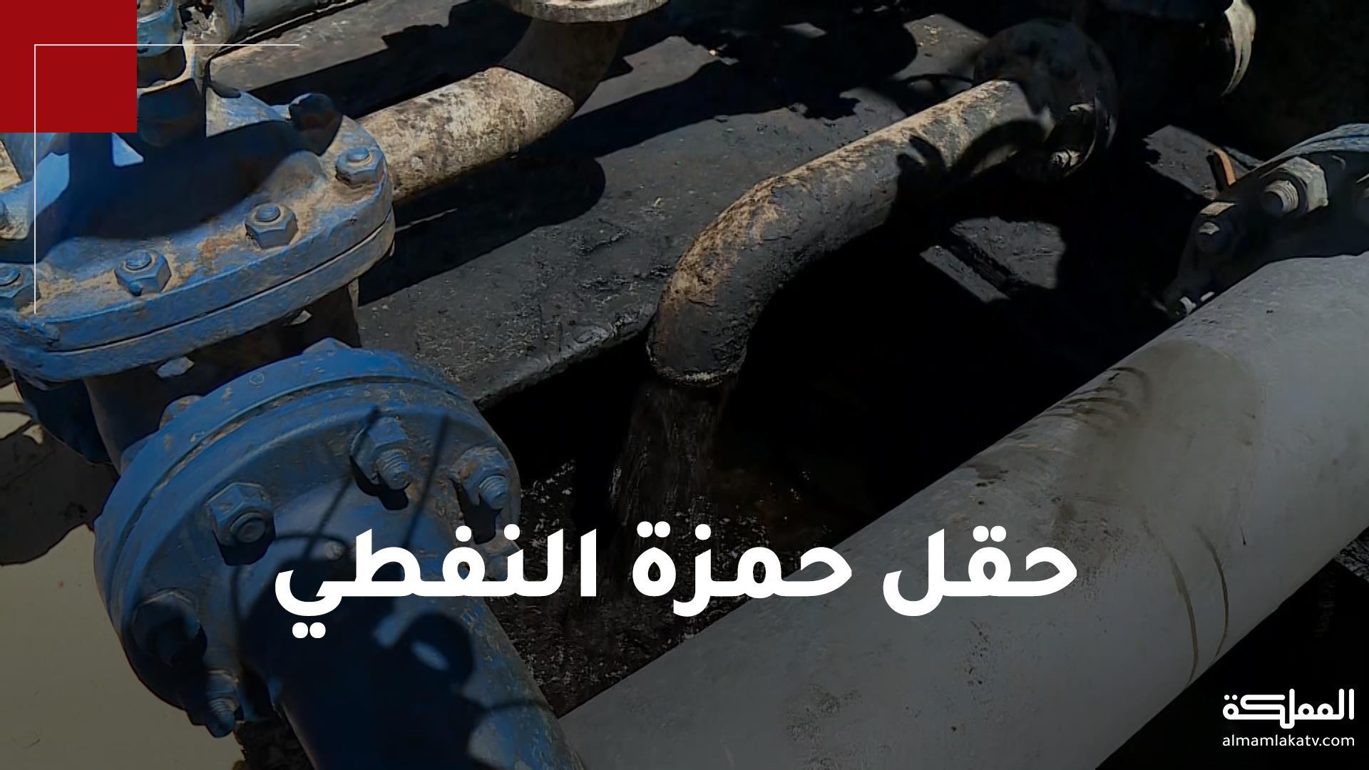 بعدما كان ينتج ٥ براميل فقط.. تأهيل حقل حمزة النفطي يرفع الإنتاج اليومي إلى نحو ألفي برميل