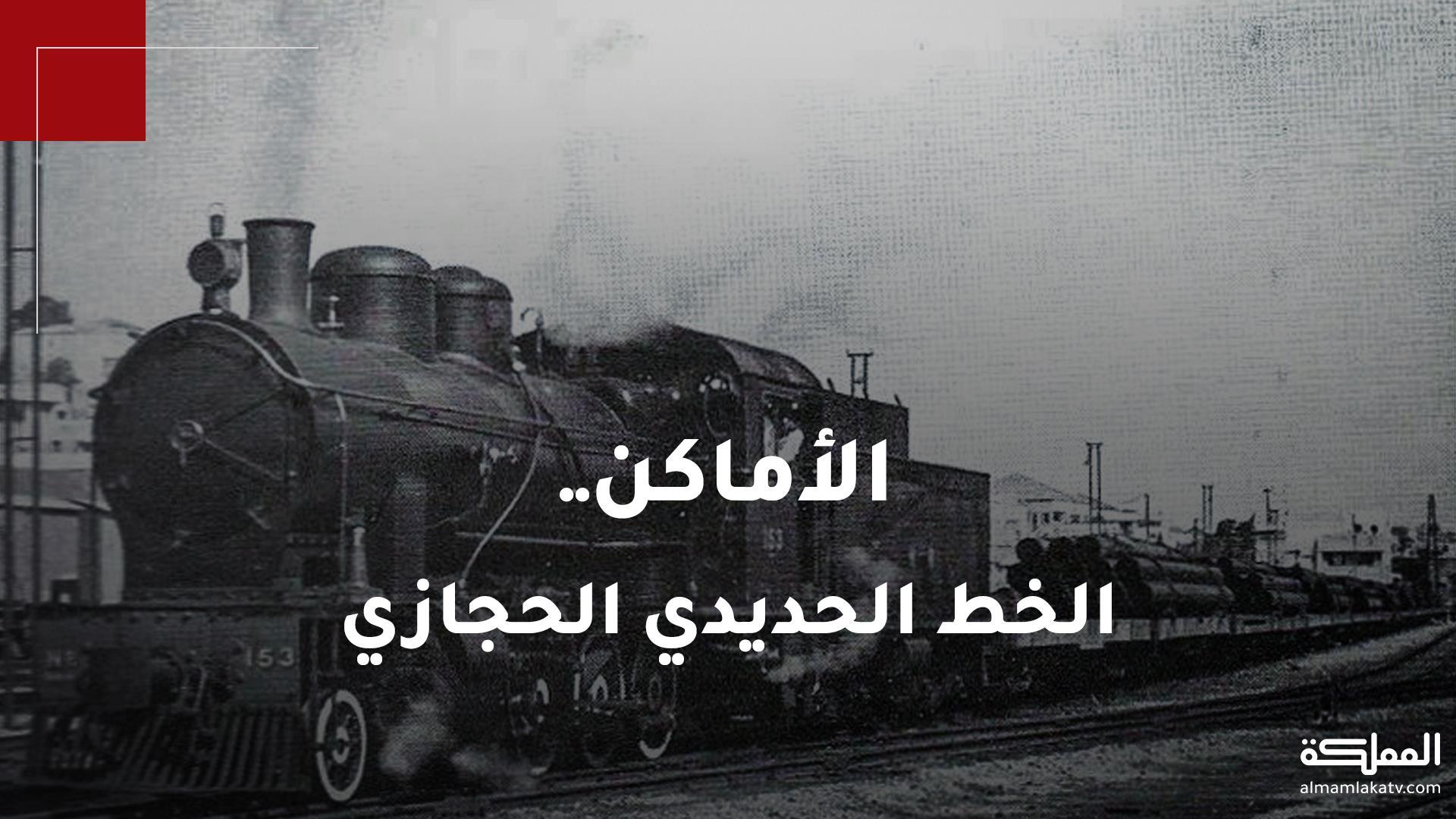الخط الحديدي الحجازي .. أدرج ضمن قائمة منظمة اليونسكو للتراث الإنساني العالمي