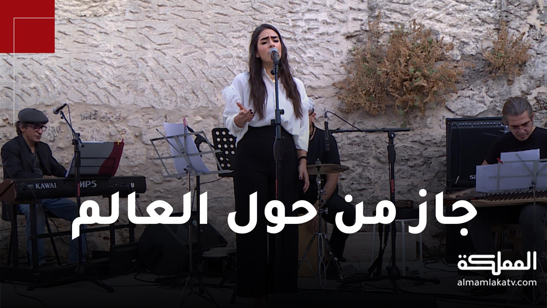 حفلات مهرجان عمّان جاز وموسيقى عالدرج تنقل رقمياً إلى العالم