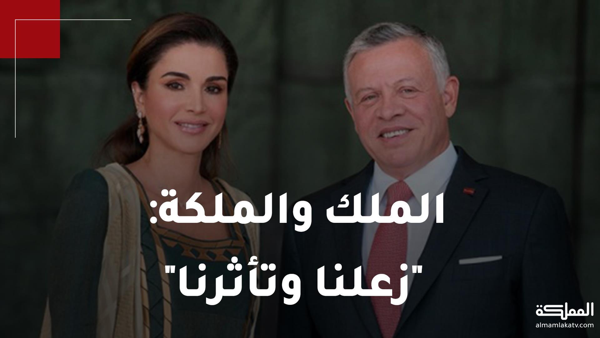 الملك والملكة يطمئنان على سلامة أردنيين في فرنسا